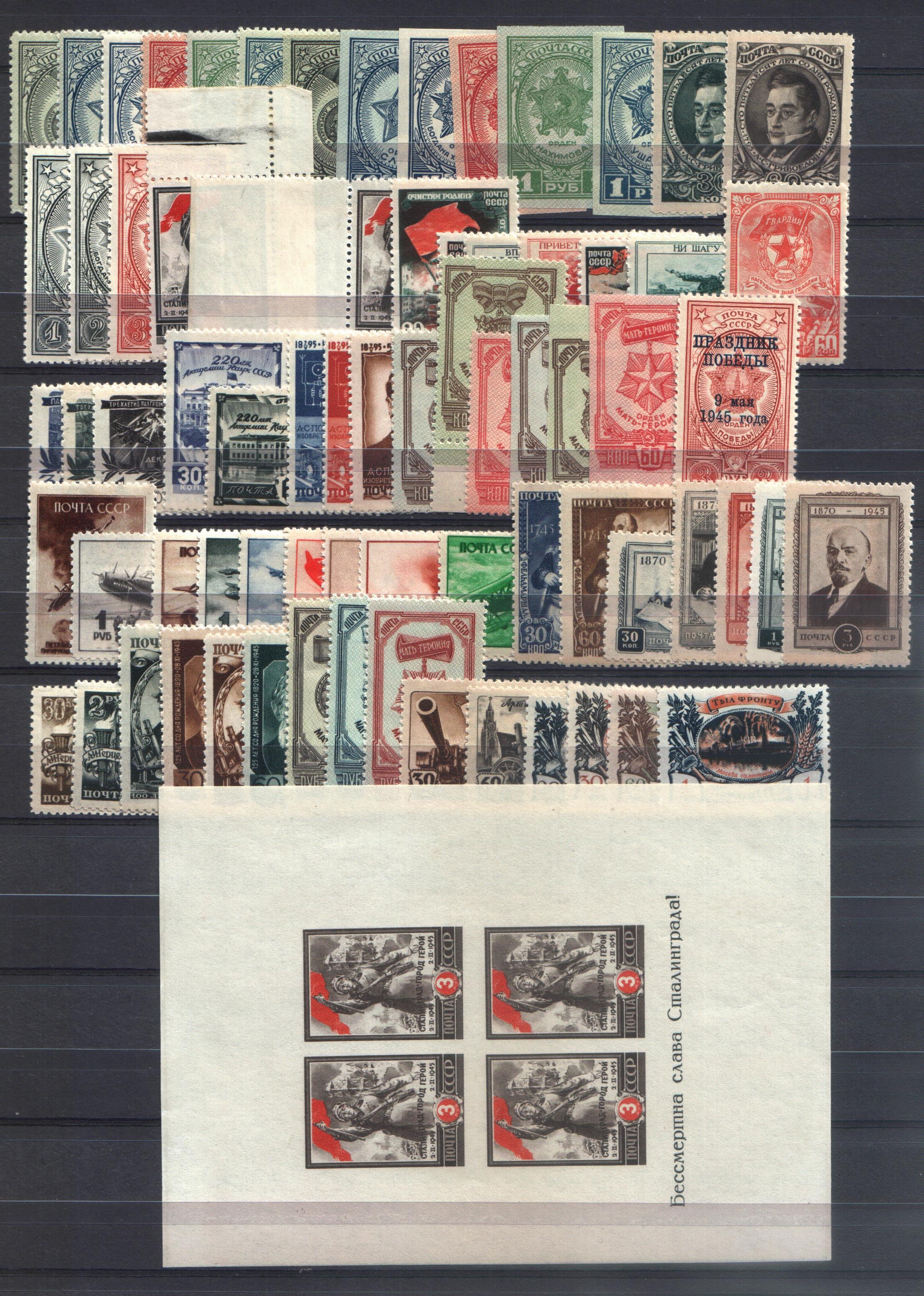 Годовой набор почтовых марок СССР 1945 год,  72 марки и 1 почтовый блок
