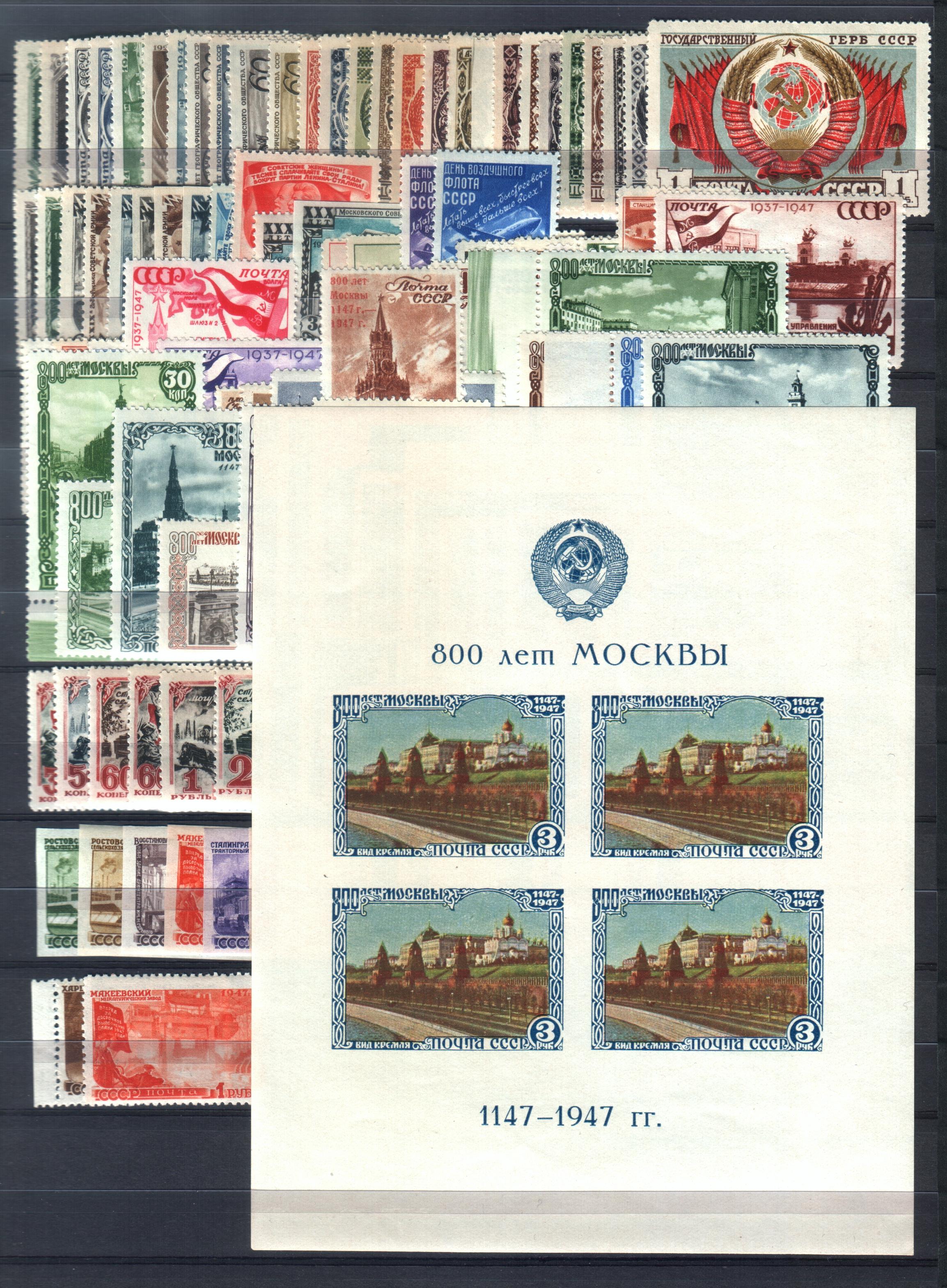 Годовой набор почтовых марок СССР 1947 год, 119 марок, 1 почтовый блок.