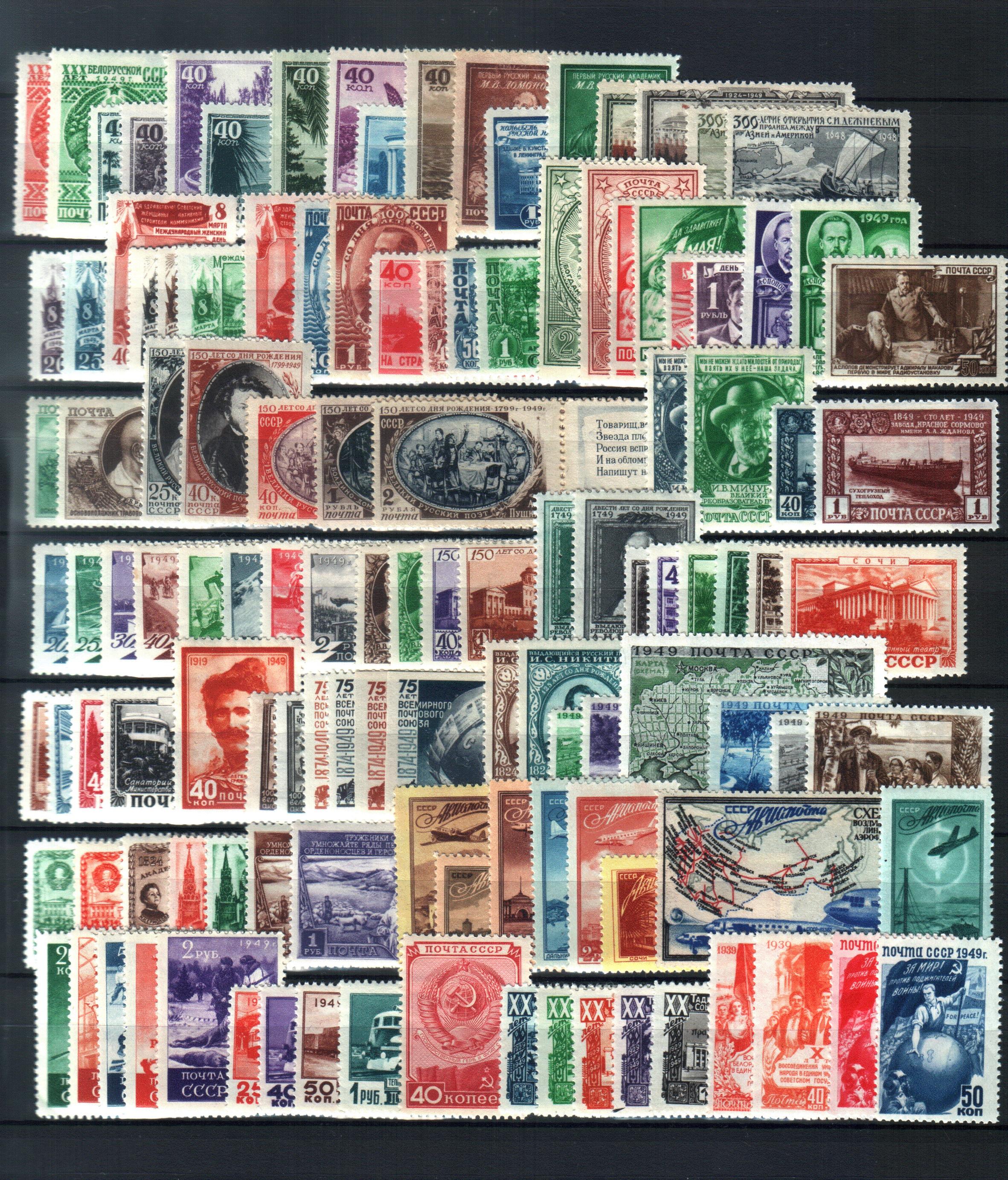 Годовой набор почтовых марок СССР 1949 год, 123 марки
