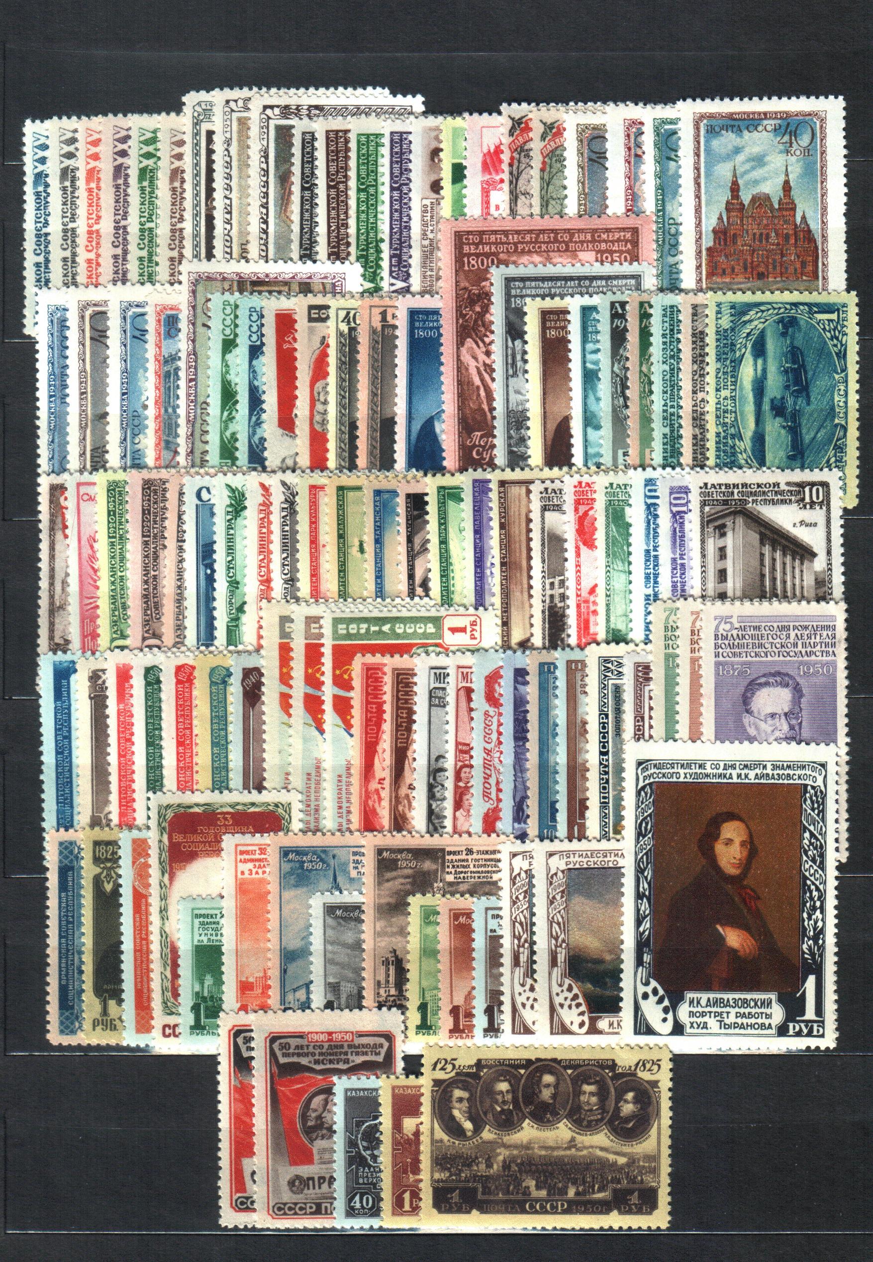 Годовой набор почтовых марок СССР 1950 год, 108 марок