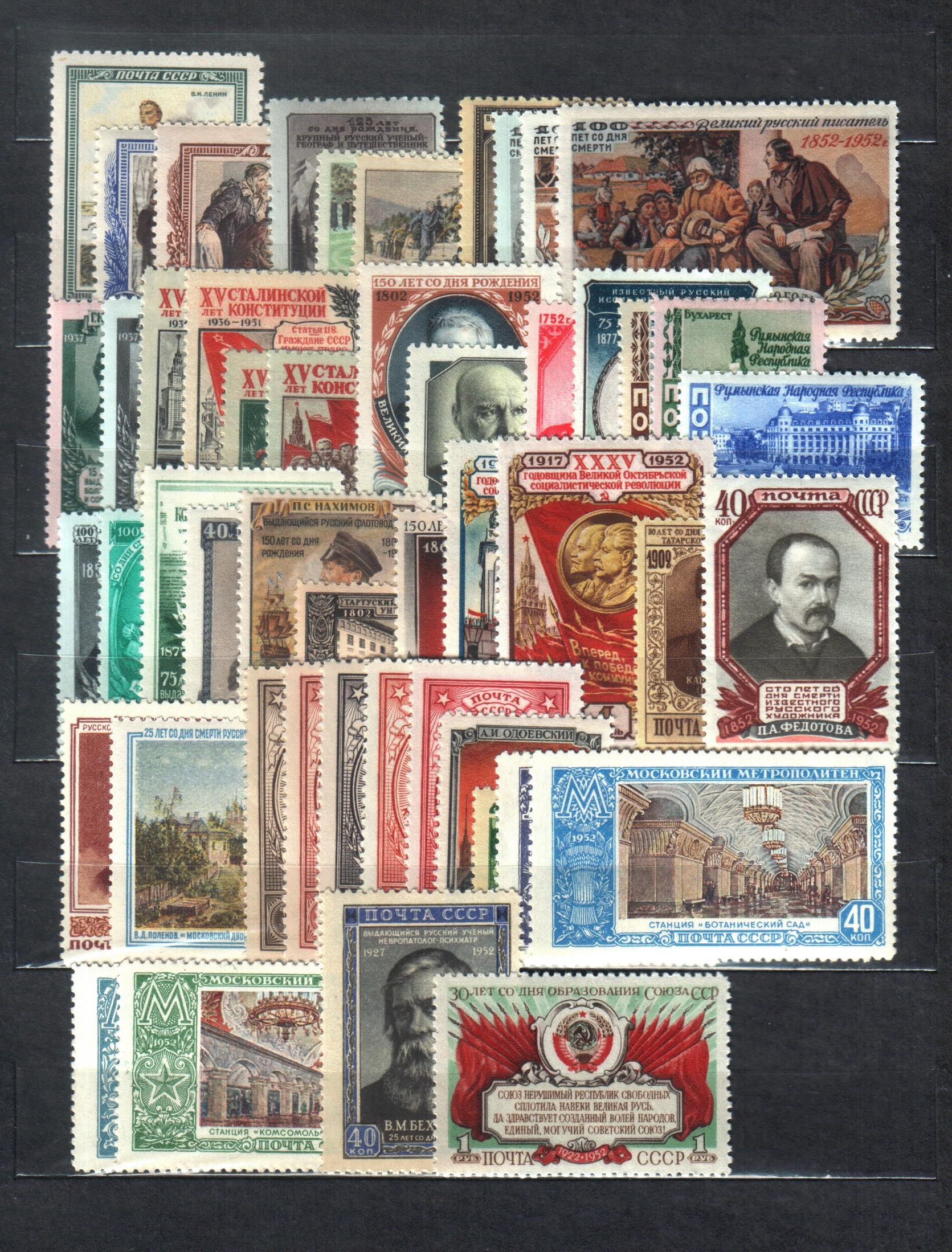 Годовой набор почтовых марок СССР 1952 год, 49 марок.