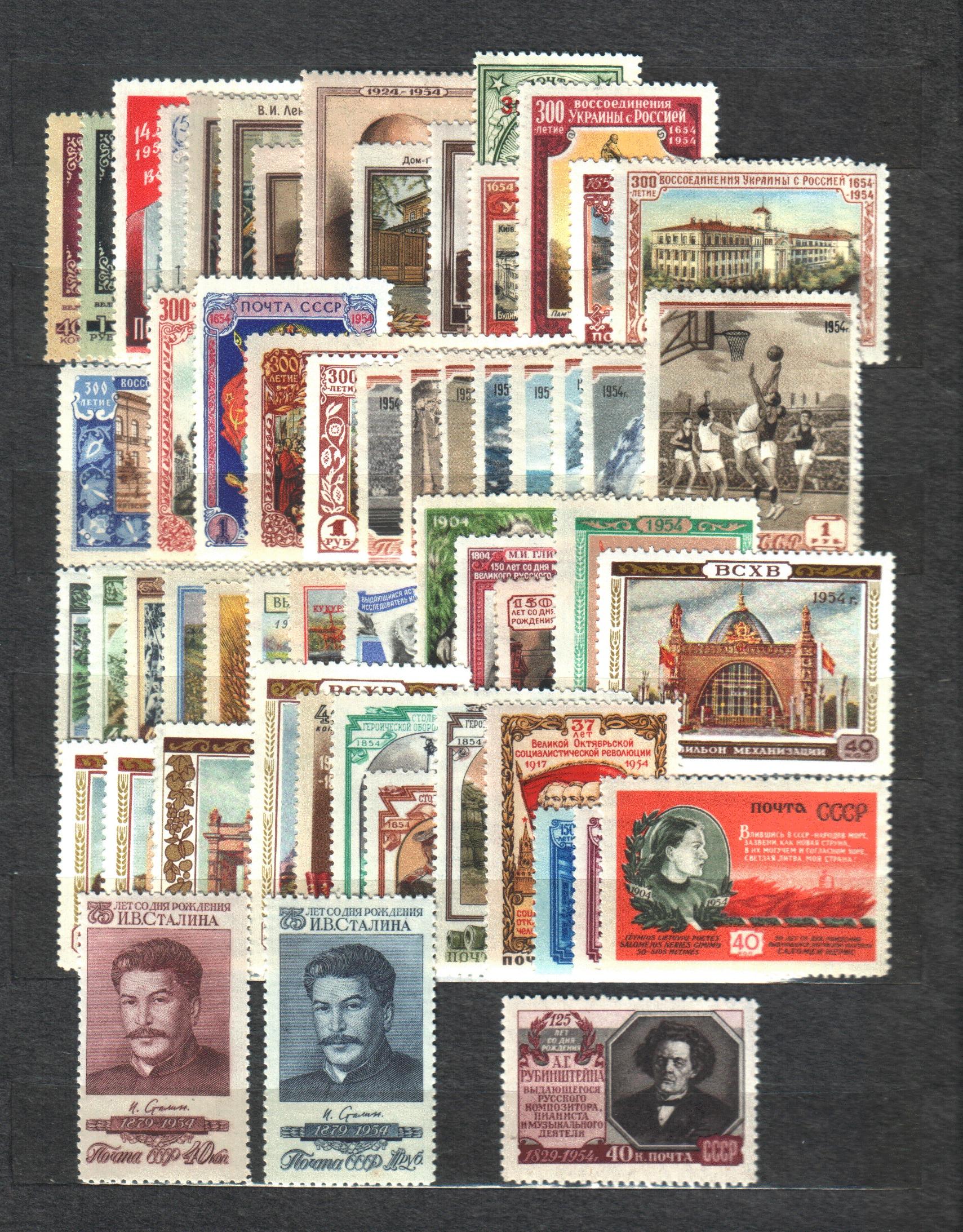 Годовой набор почтовых марок СССР 1954 год, 56 марок