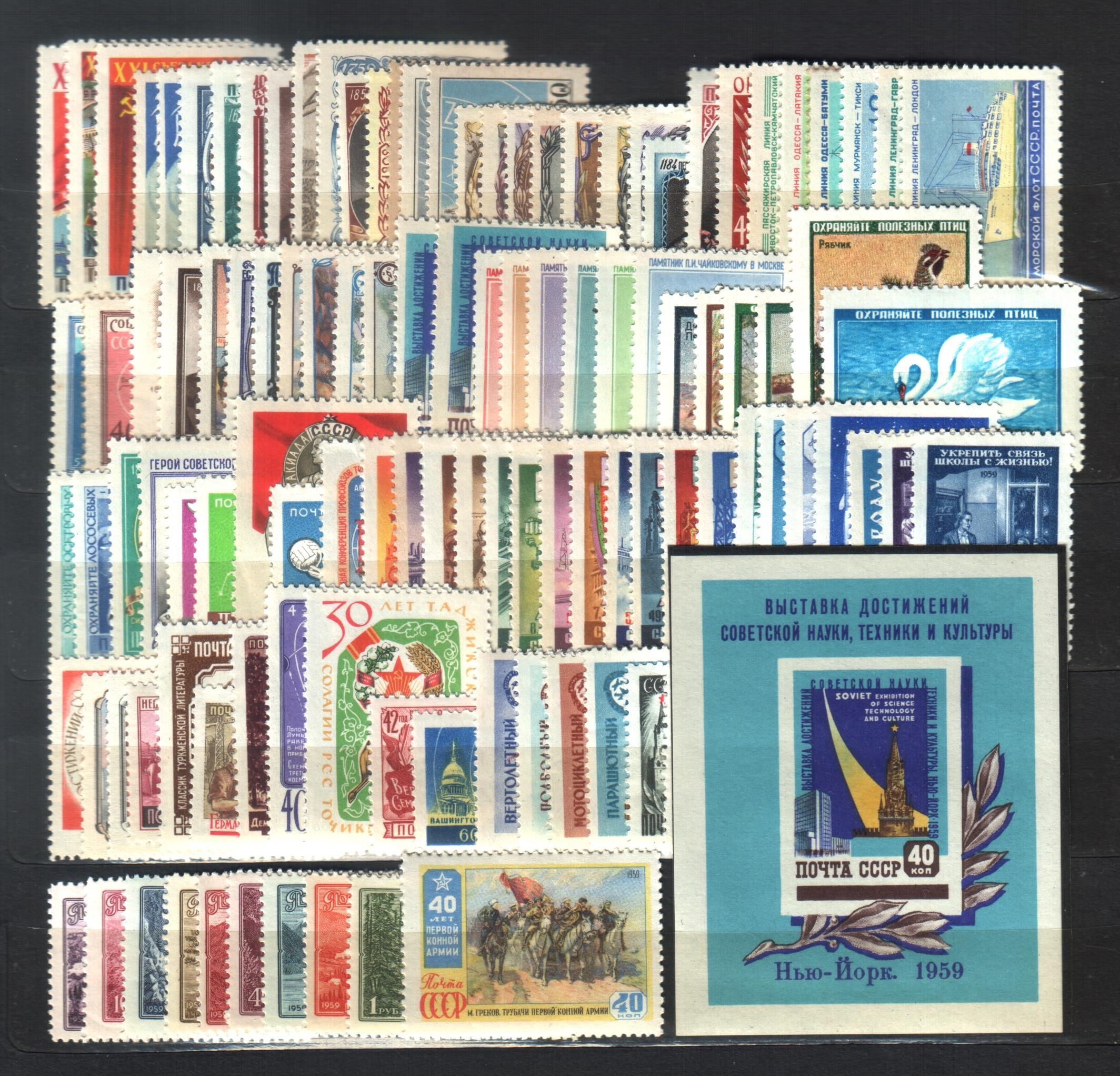 Годовой набор почтовых марок СССР 1959 год, 117 марок, 1 почтовый блок