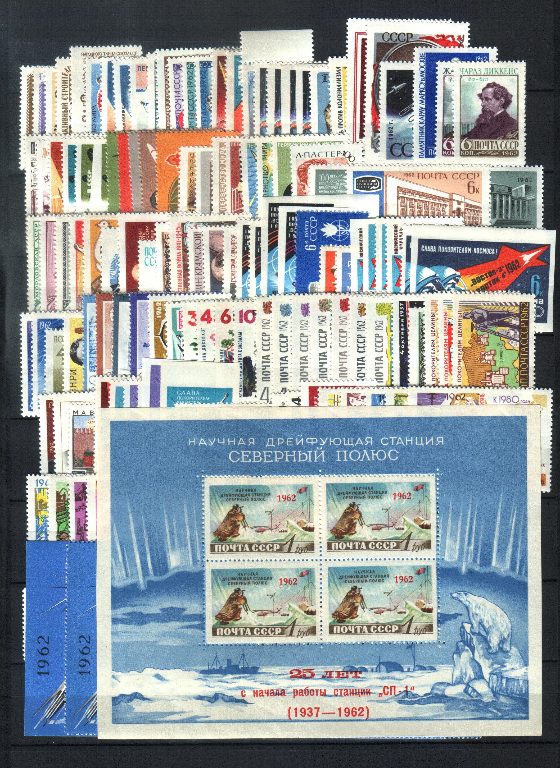 Годовой набор почтовых марок СССР 1962 год, 147 почтовых марок, 3 почтовых блока