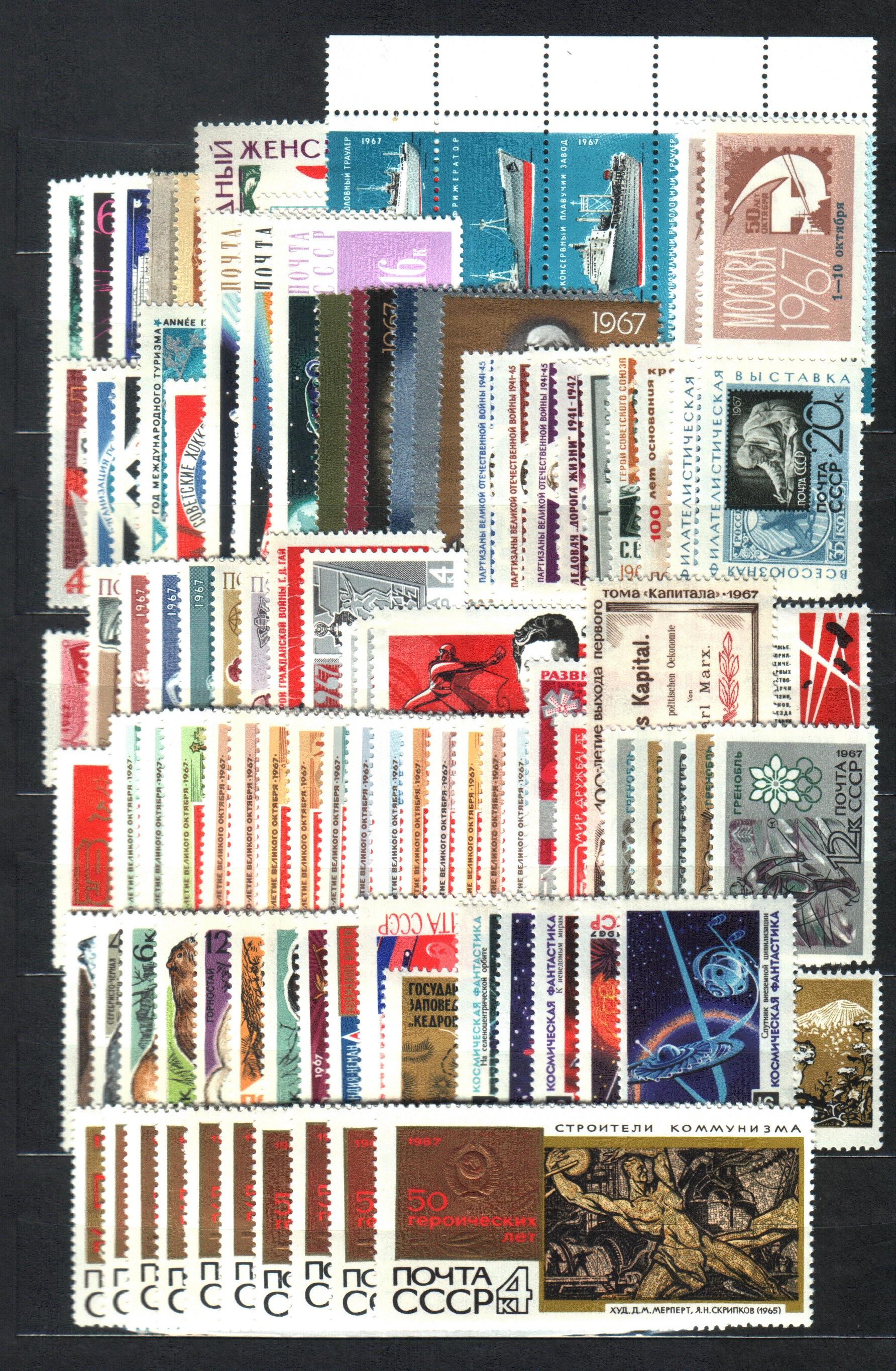 Годовой набор почтовых марок СССР 1967 год, 131 почтовая марка, 5 почтовых блоков