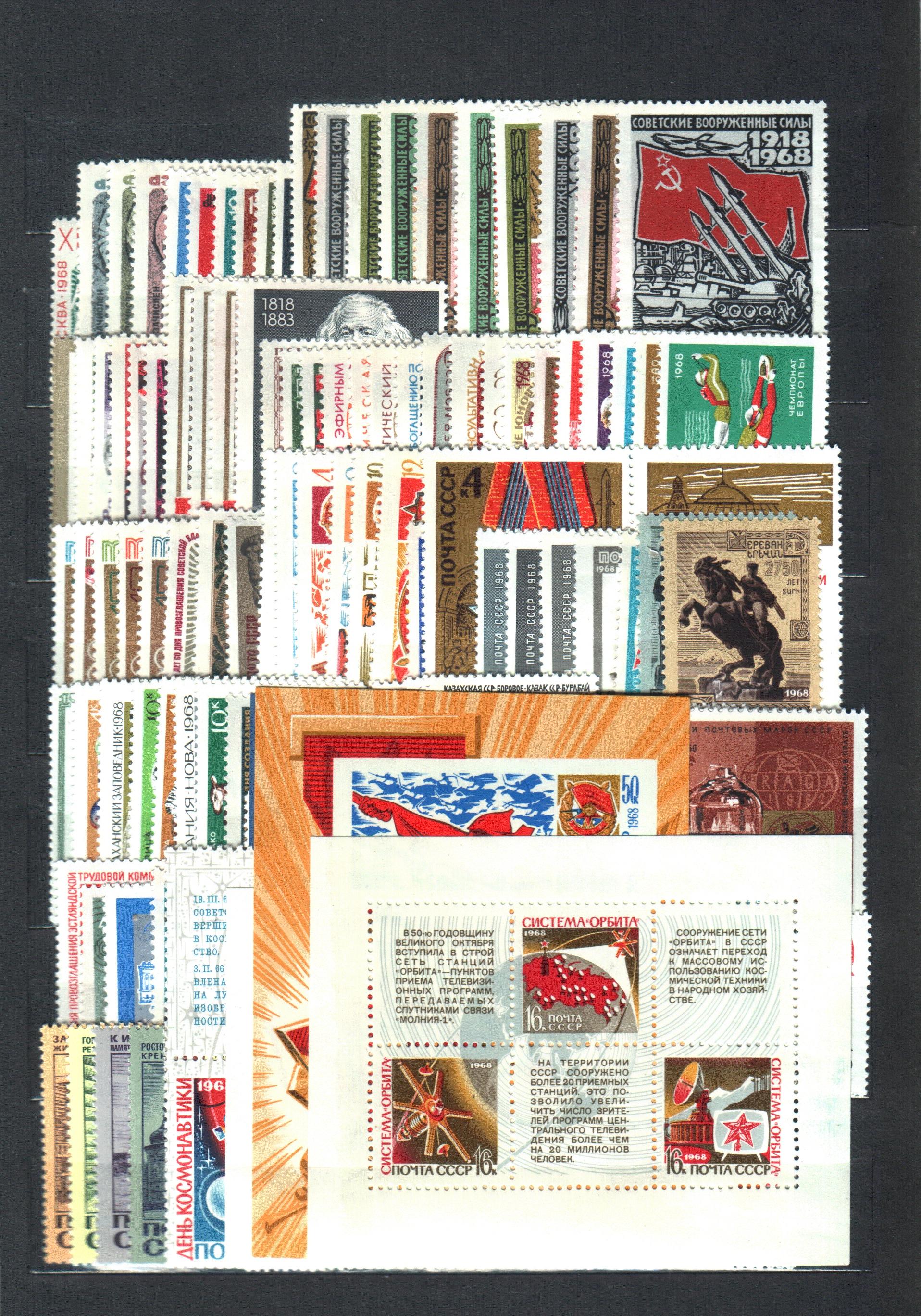 Годовой набор почтовых марок СССР 1968 год, 134 почтовых марки, 4 почтовых блока