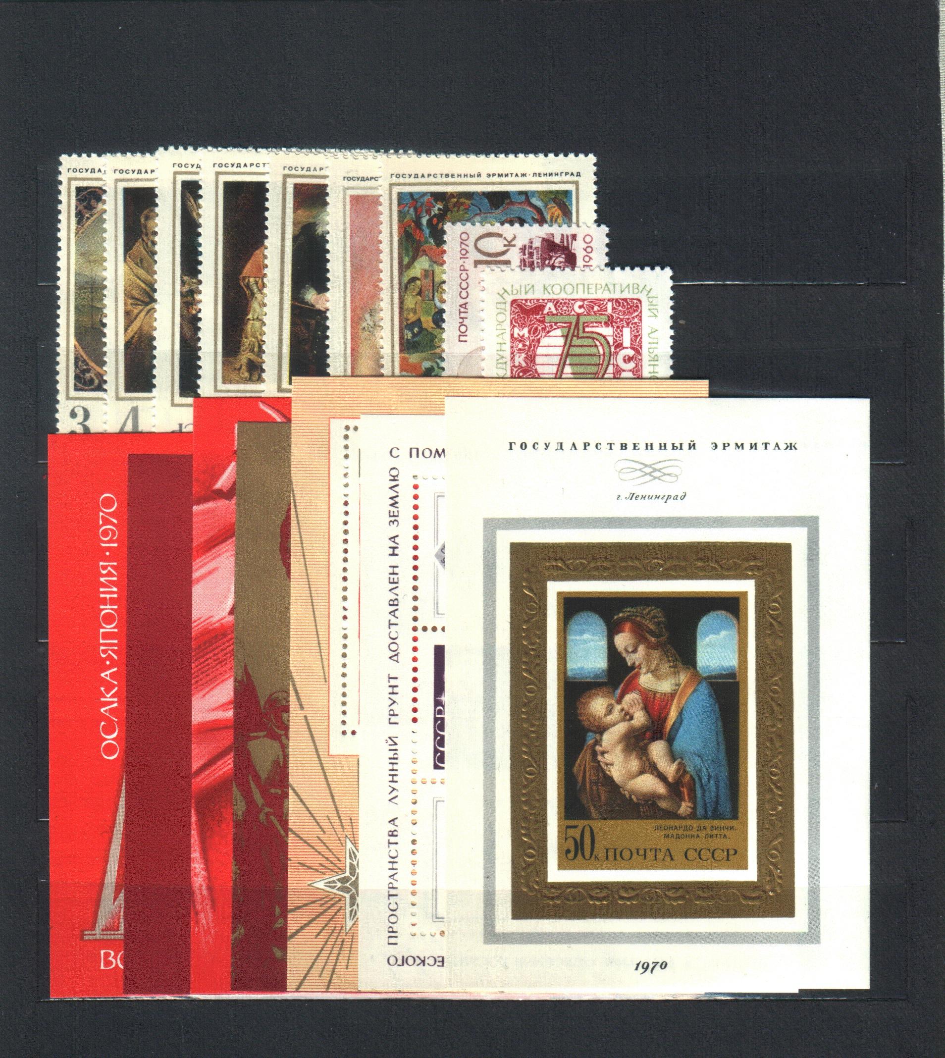 Годовой набор почтовых марок СССР 1970 год, 117 почтовых марок, 7 почтовых блоков
