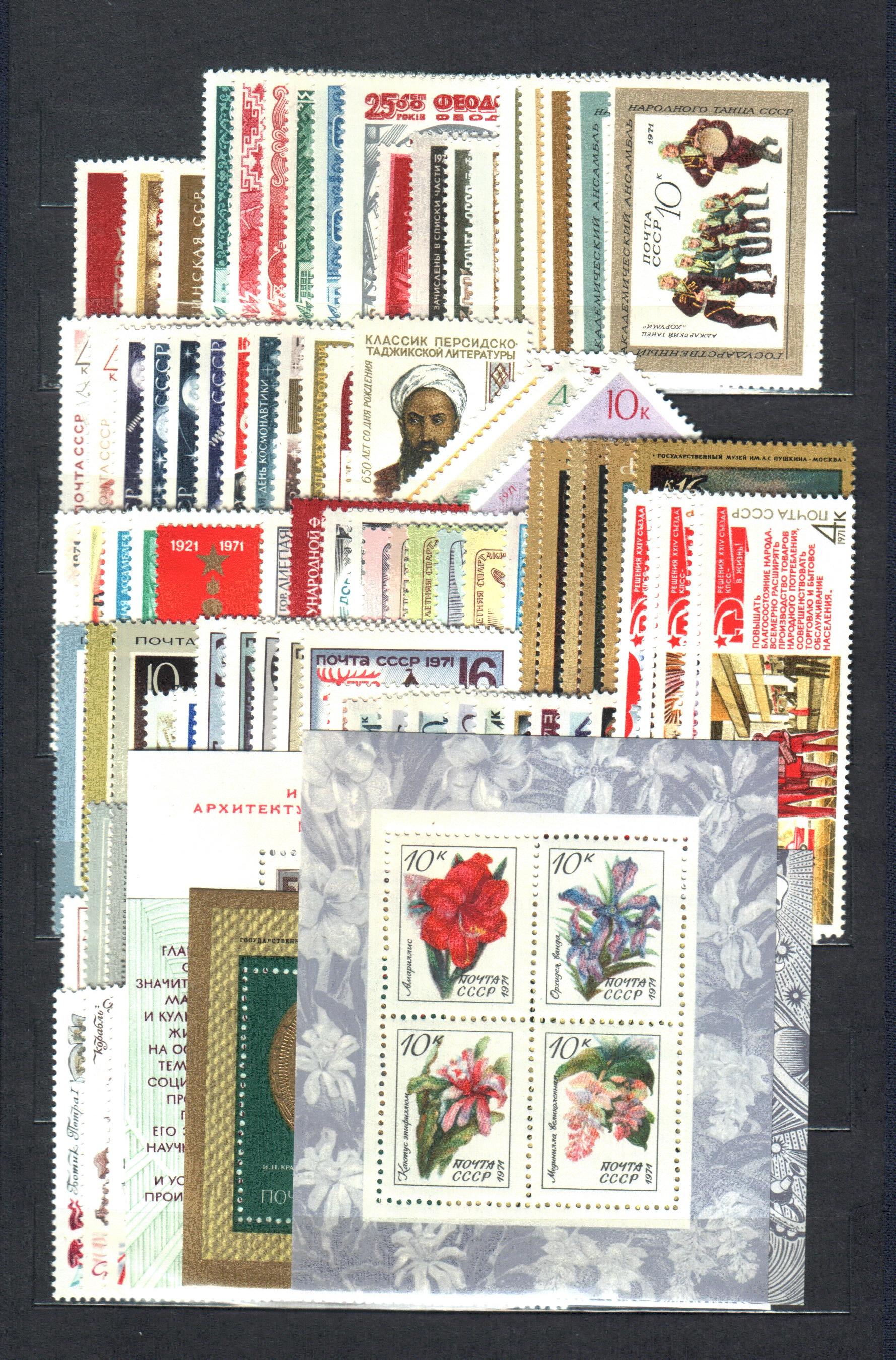 Годовой набор почтовых марок СССР 1971 год, 115 почтовых марок, 6 почтовых блока