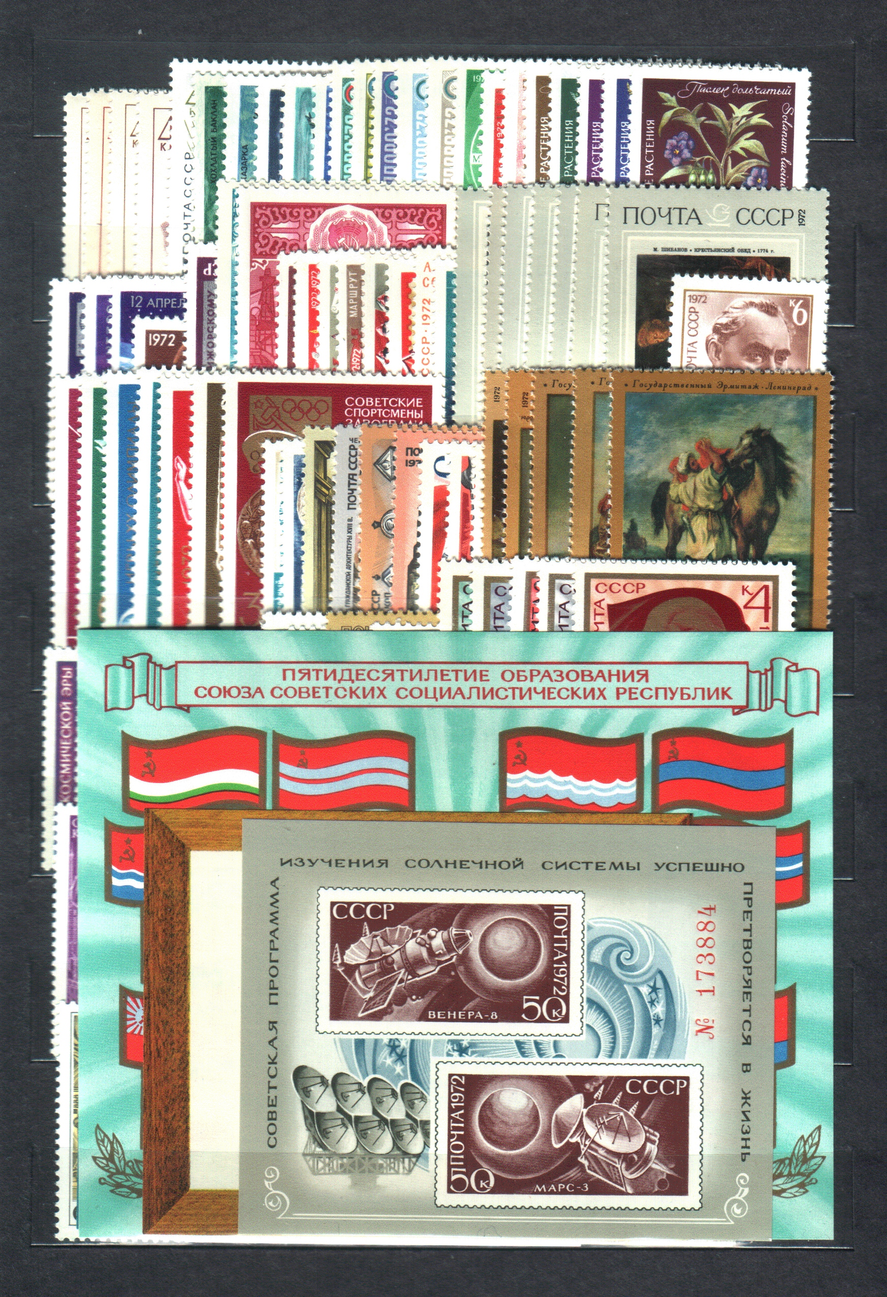 Годовой набор почтовых марок СССР 1972 год, 102 почтовых марки, 9 почтовых блоков