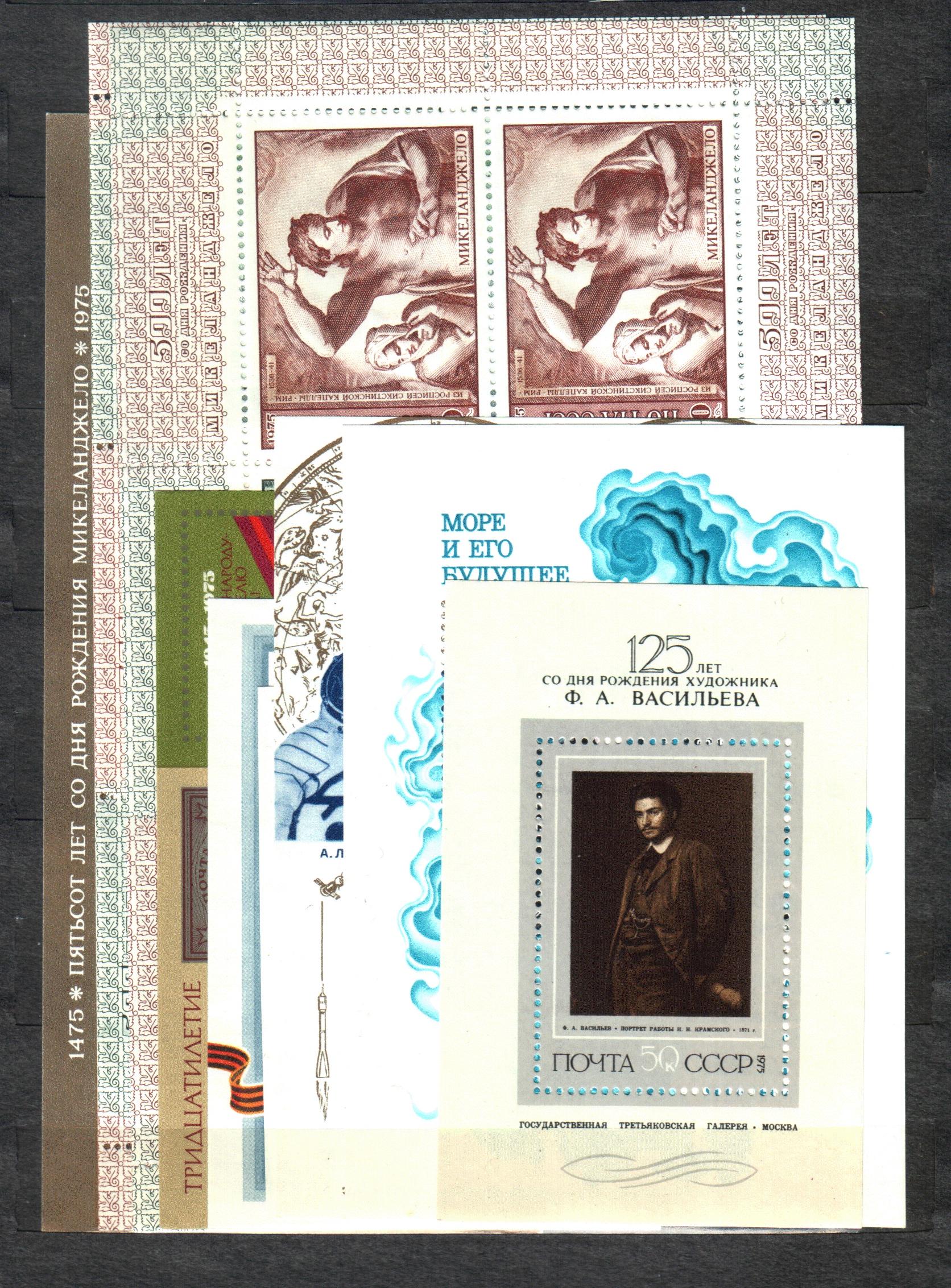 Годовой набор почтовых марок СССР 1975 год, 101 почтовая марка, 7 почтовых блоков