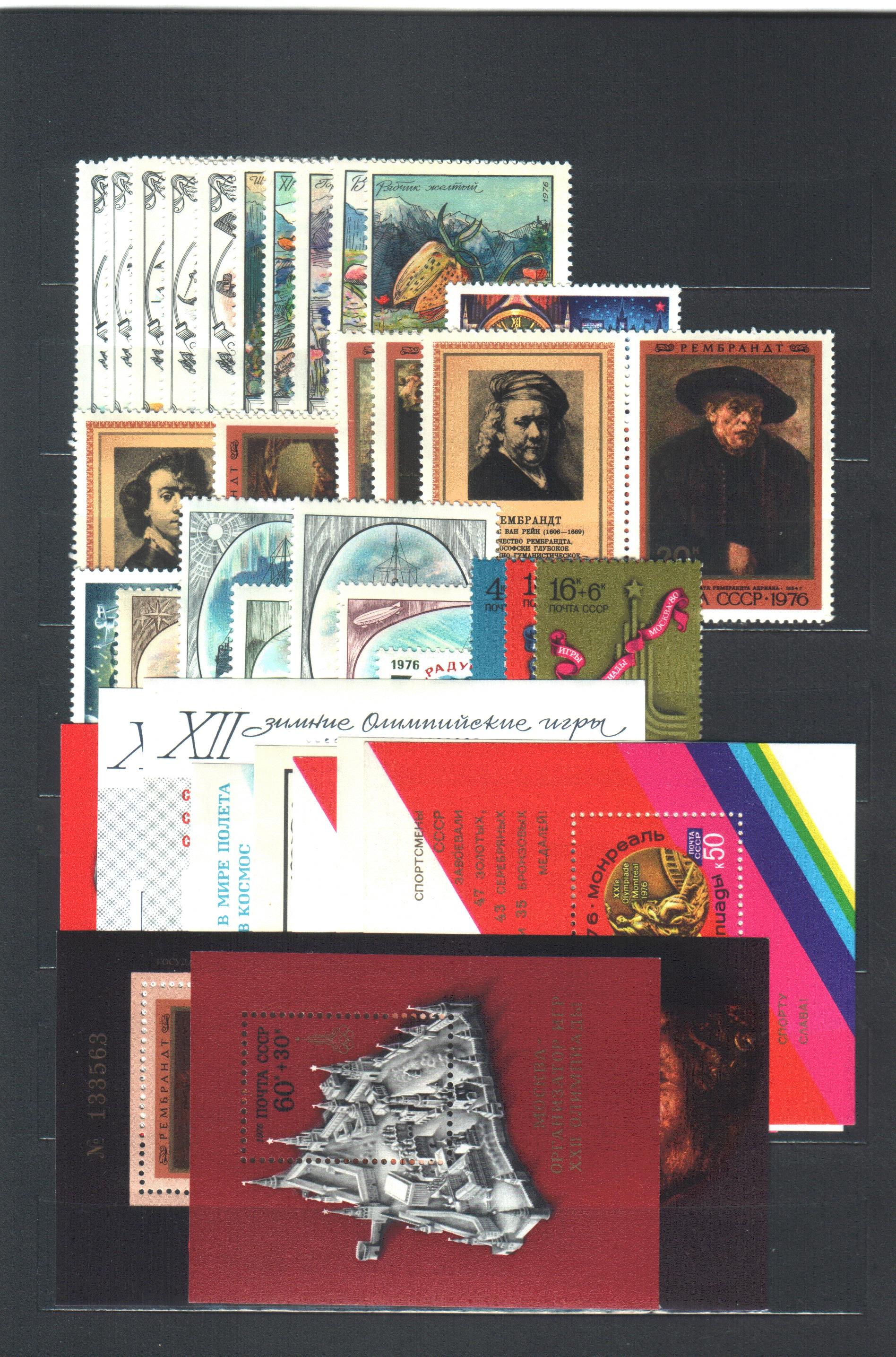 Годовой набор почтовых марок СССР 1976 год, 121 почтовая марка, 10 почтовых блоков