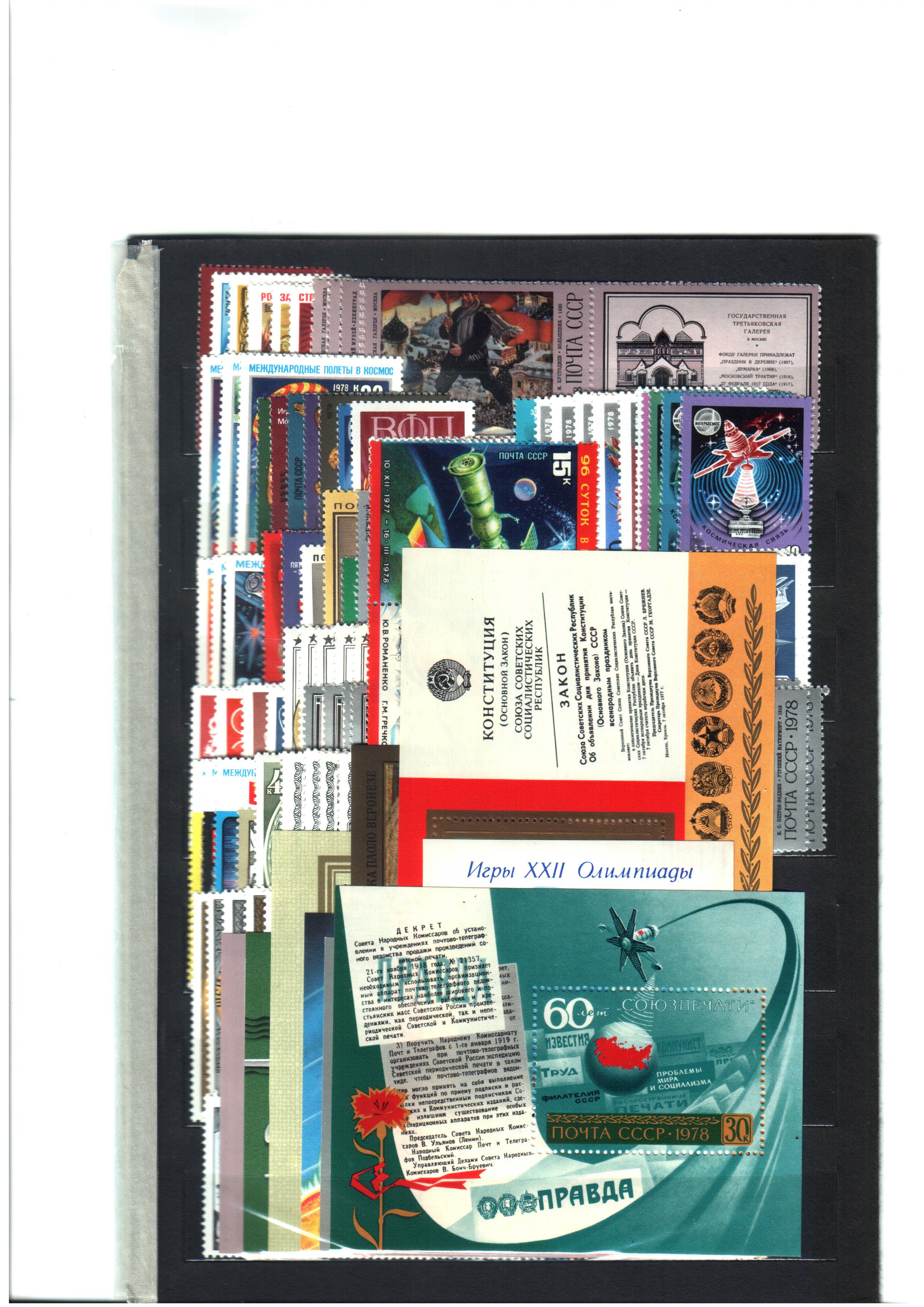 Годовой набор почтовых марок СССР 1978 год, 127 почтовых марки, 9 почтовых блоков
