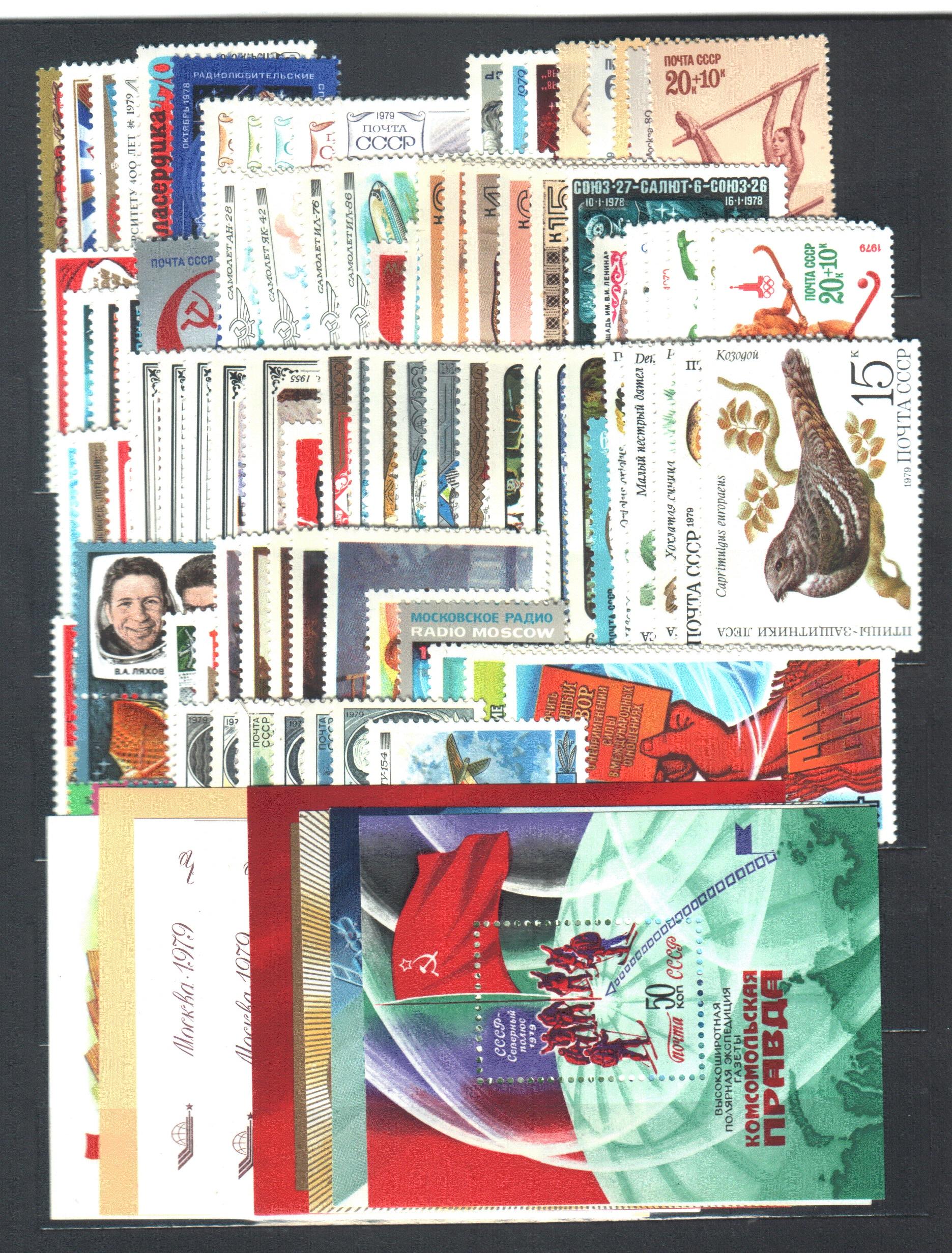 Годовой набор почтовых марок СССР 1979 год, 92 почтовых марки, 8 почтовых блоков