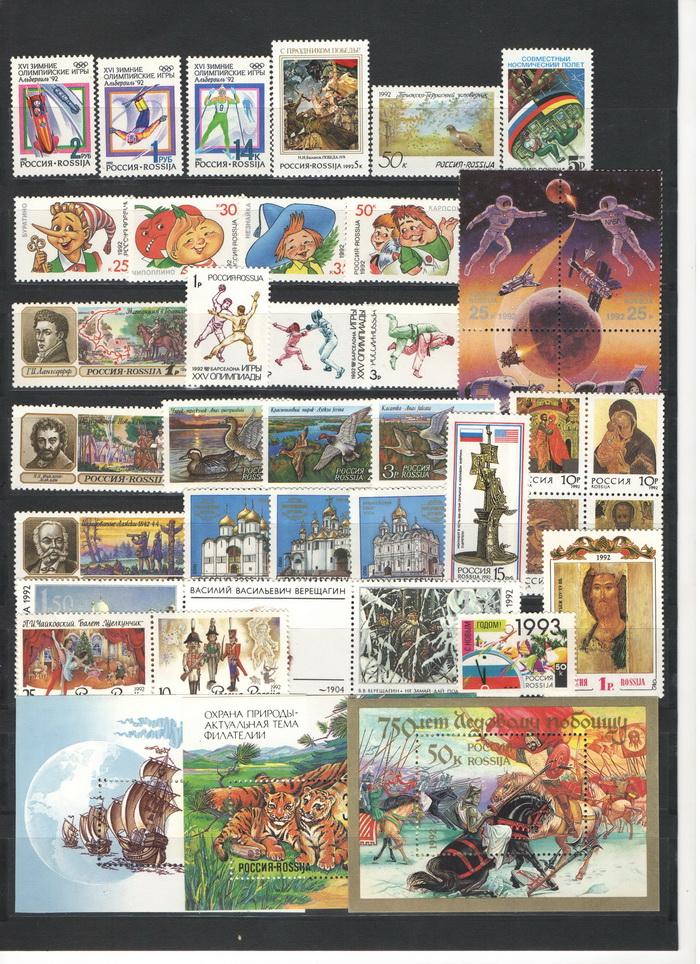 Годовой набор почтовых марок России 1992 год,