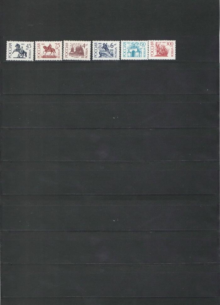 Годовой набор почтовых марок России 1993 год,