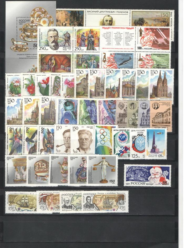 Годовой набор почтовых марок России 1994 год,