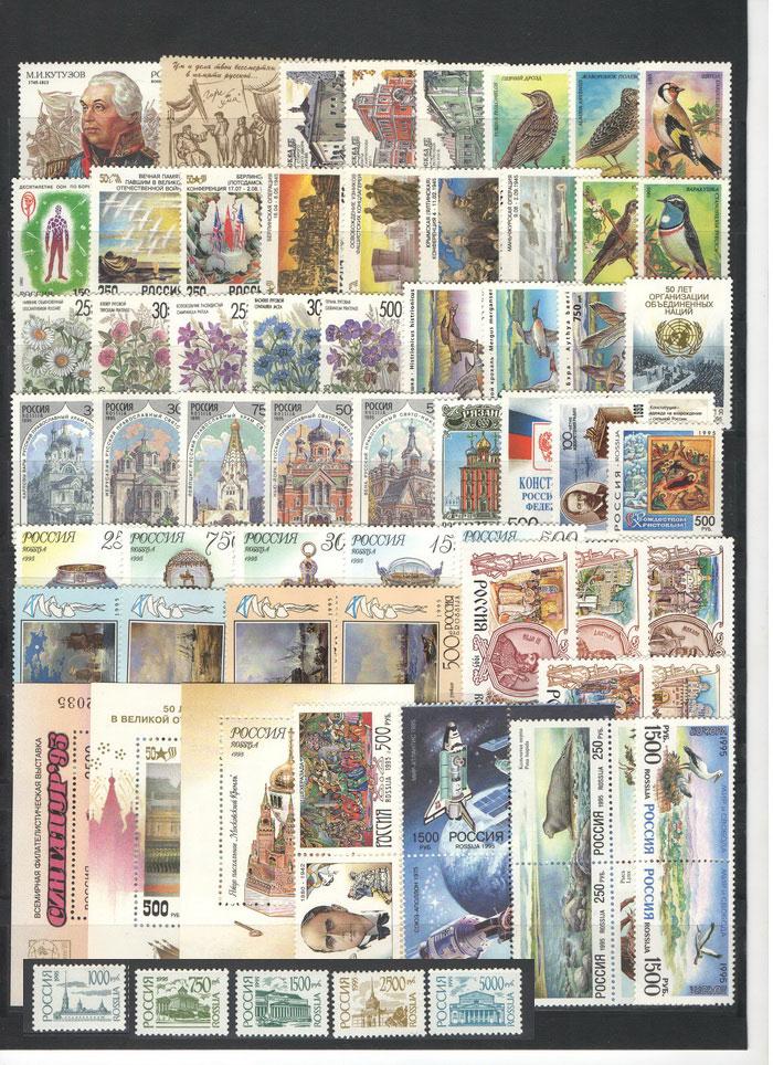 Годовой набор почтовых марок России 1995 год,