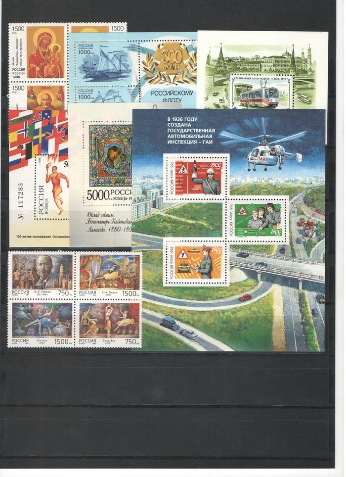 Годовой набор почтовых марок России 1996 год,