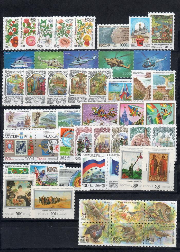 Годовой набор почтовых марок России 1997 год,