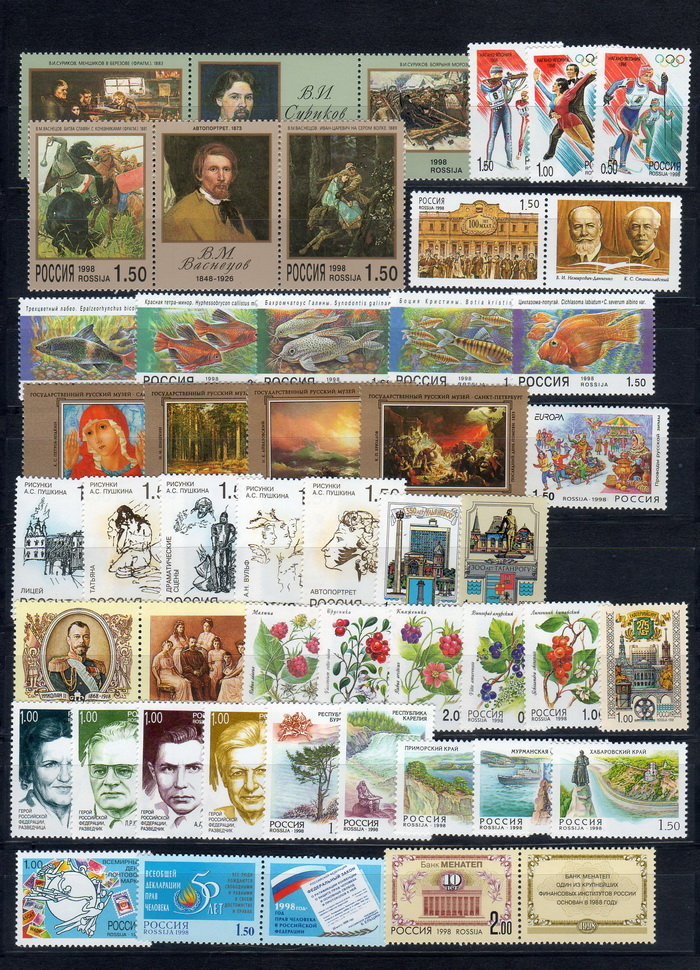 Годовой набор почтовых марок России 1998 год,