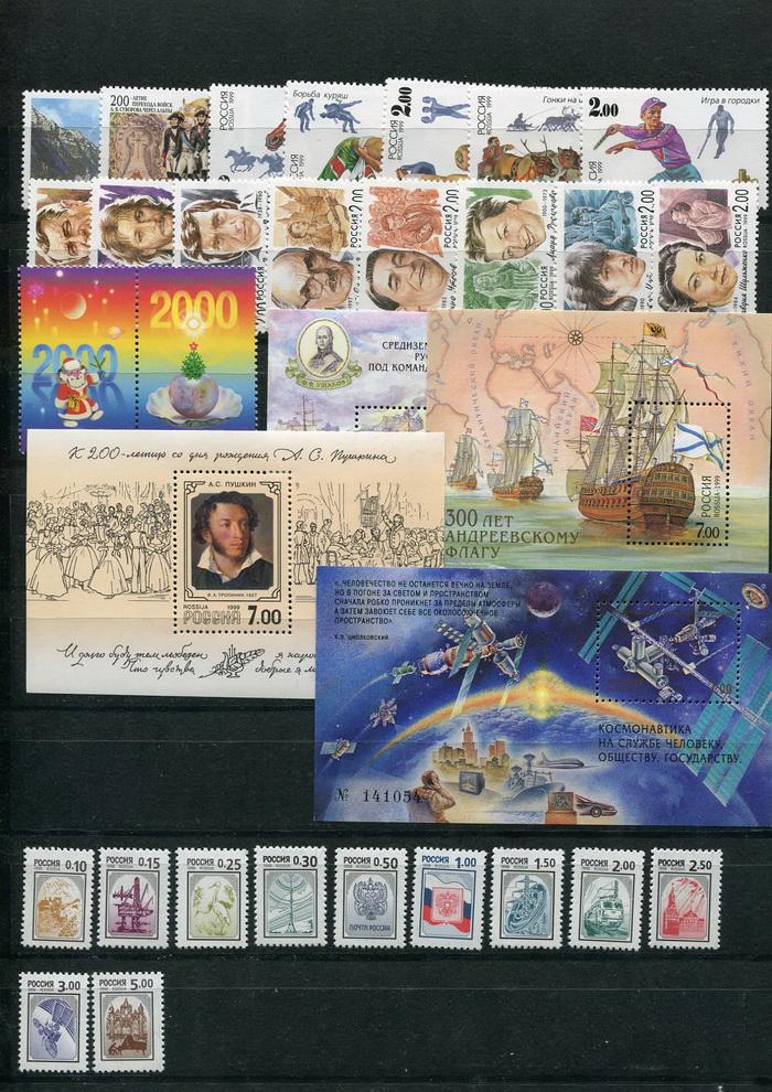 Годовой набор почтовых марок России 1999 год,