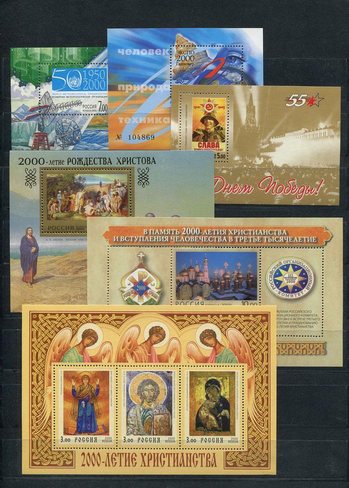 Годовой набор почтовых марок России 2000 год,