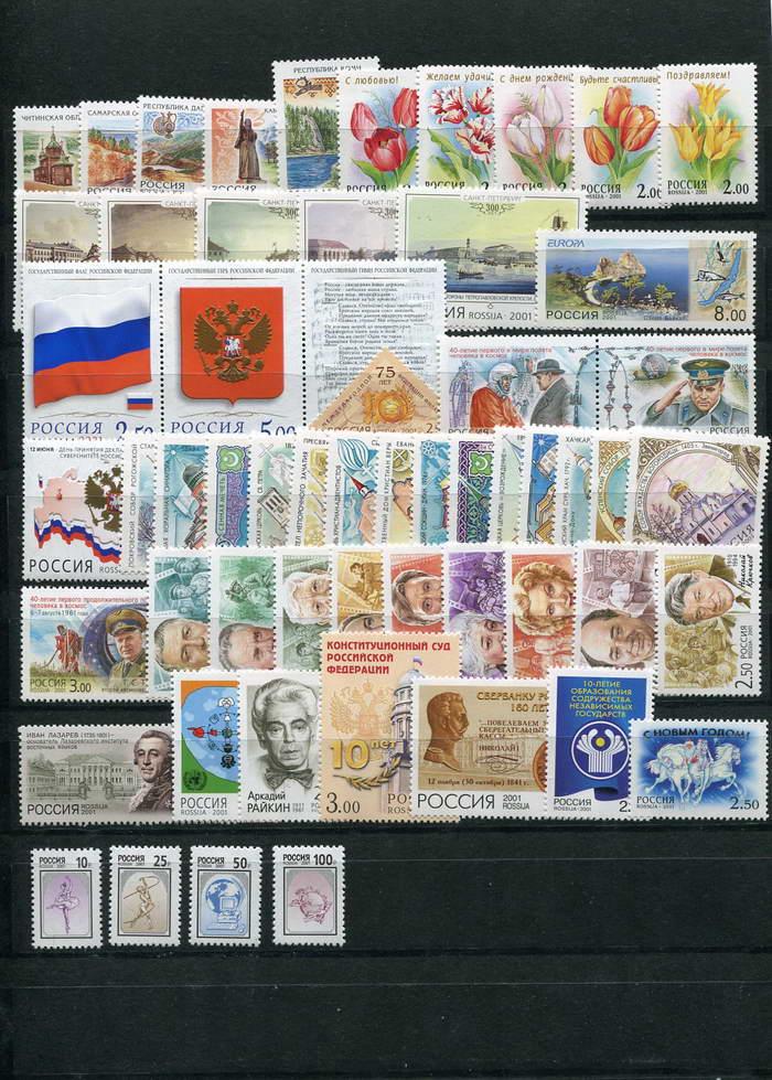 Годовой набор почтовых марок России 2001 год,