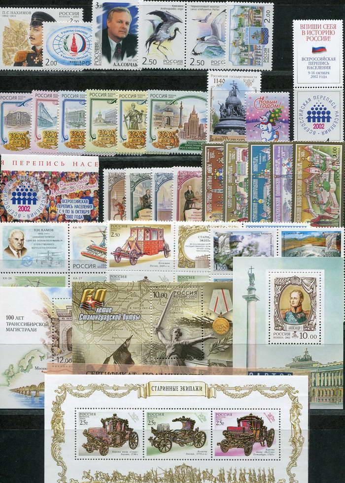 Годовой набор почтовых марок России 2002 год,