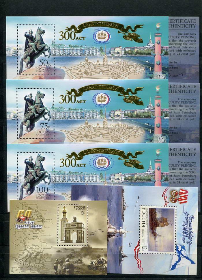 Годовой набор почтовых марок России 2003 год,