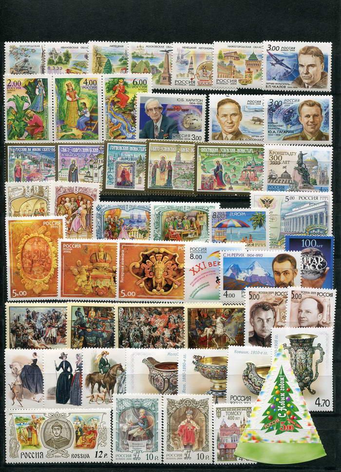 Годовой набор почтовых марок России 2004 год,
