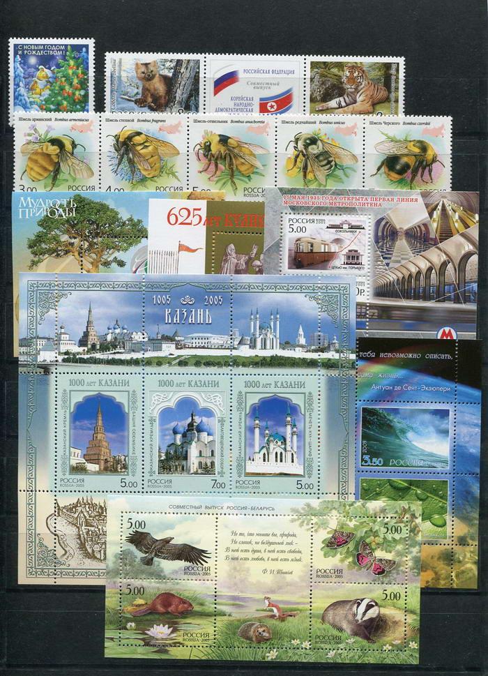 Годовой набор почтовых марок России 2005 год,