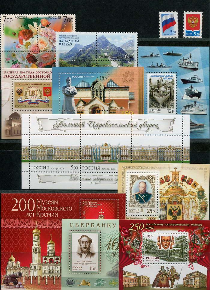 Годовой набор почтовых марок России 2006 год,