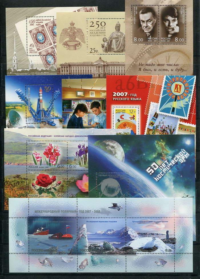 Годовой набор почтовых марок России 2007 год,