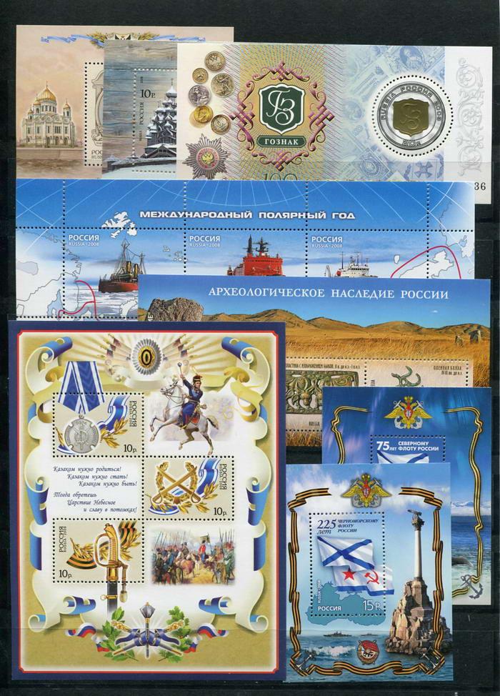 Годовой набор почтовых марок России 2008 год,