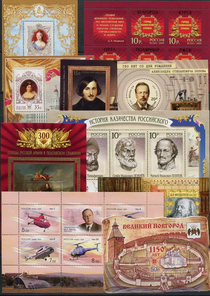 Годовой набор почтовых марок России 2009 год,