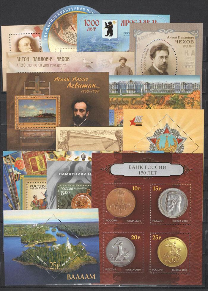 Годовой набор почтовых марок России 2010 год,