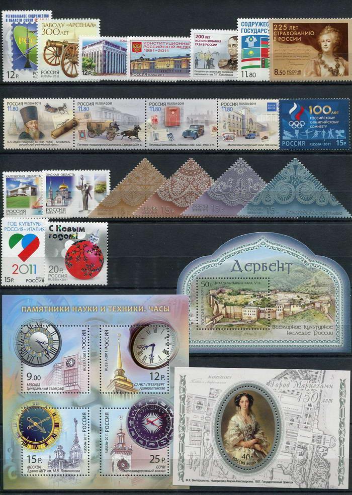 Годовой набор почтовых марок России 2011 год,
