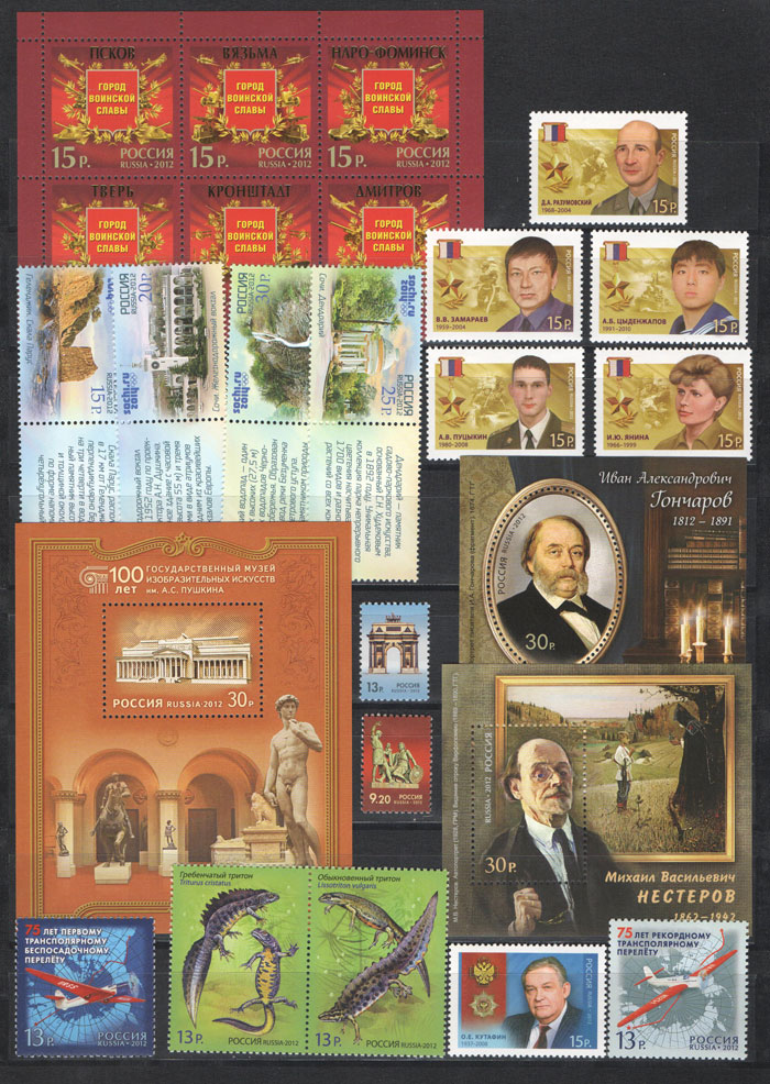 Годовой набор почтовых марок России 2012 год,