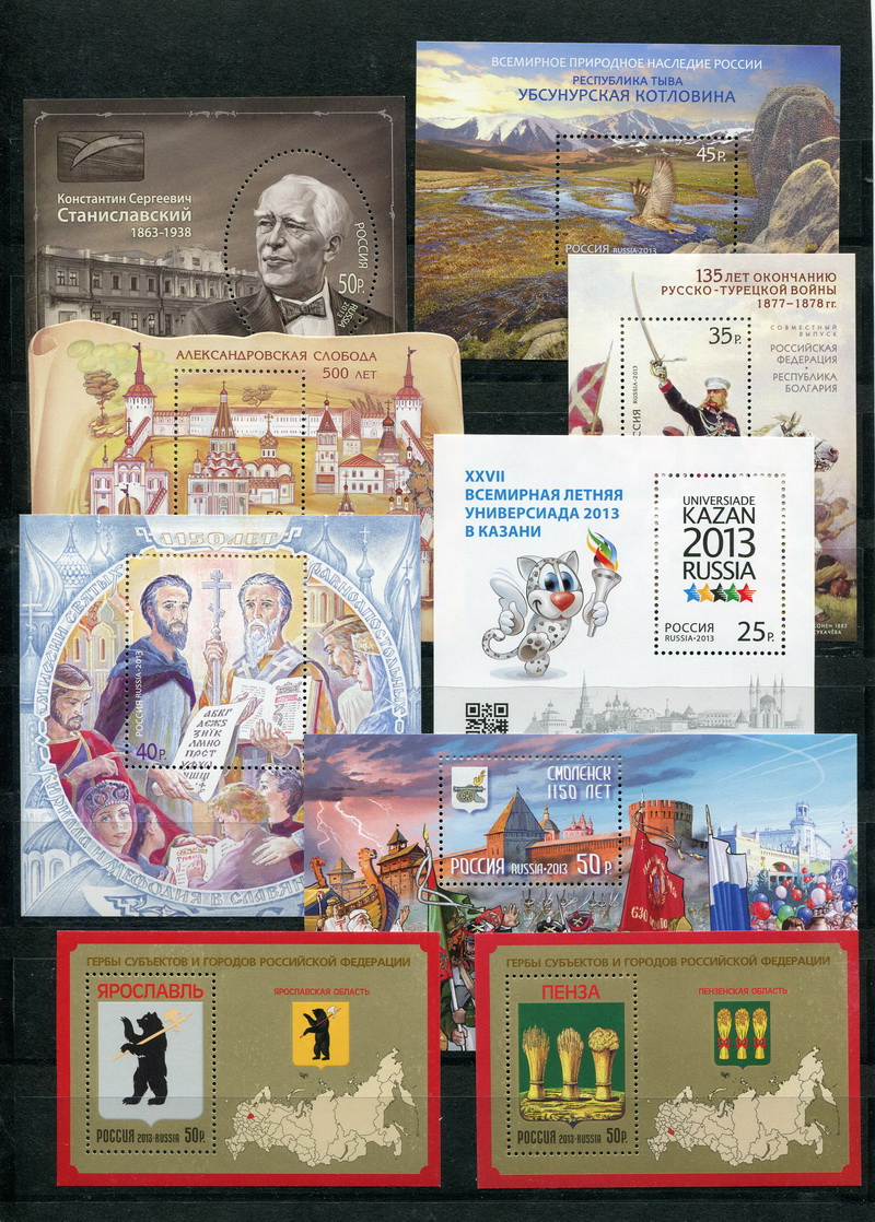 Годовой набор почтовых марок России 2013 год,