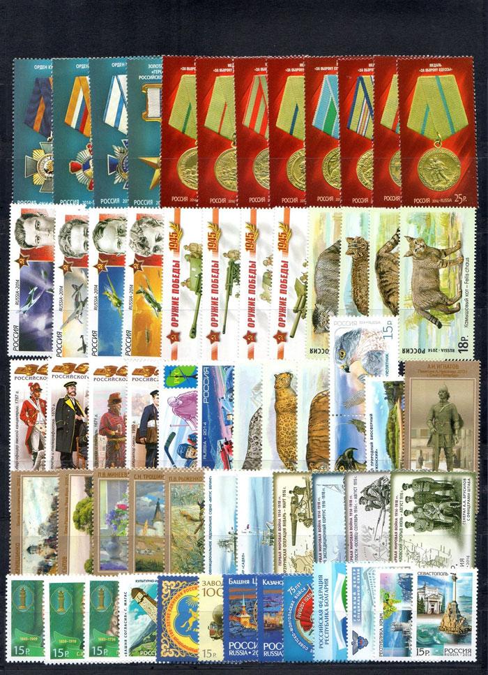 Годовой набор почтовых марок России 2014 год,