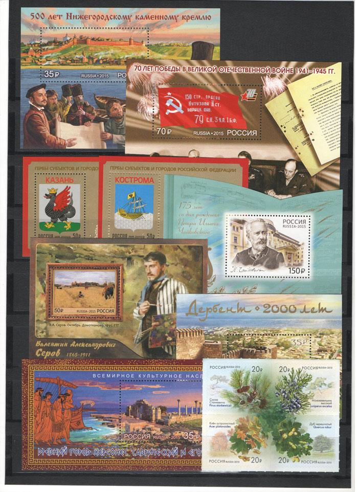 Годовой набор почтовых марок России 2015 год,