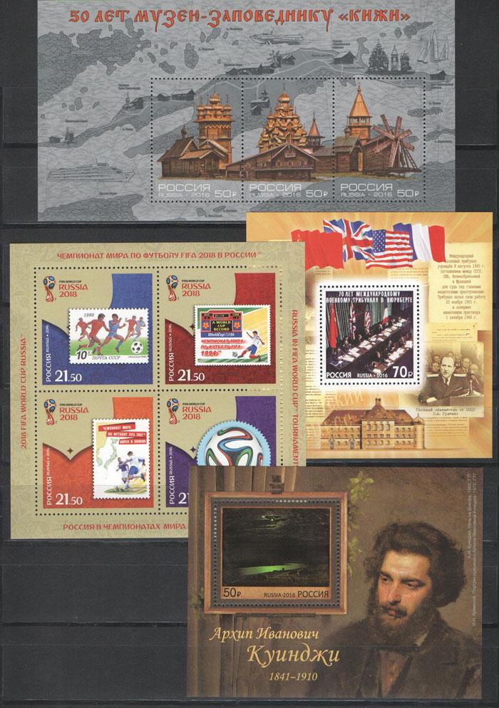 Годовой набор почтовых марок России 2016 год,
