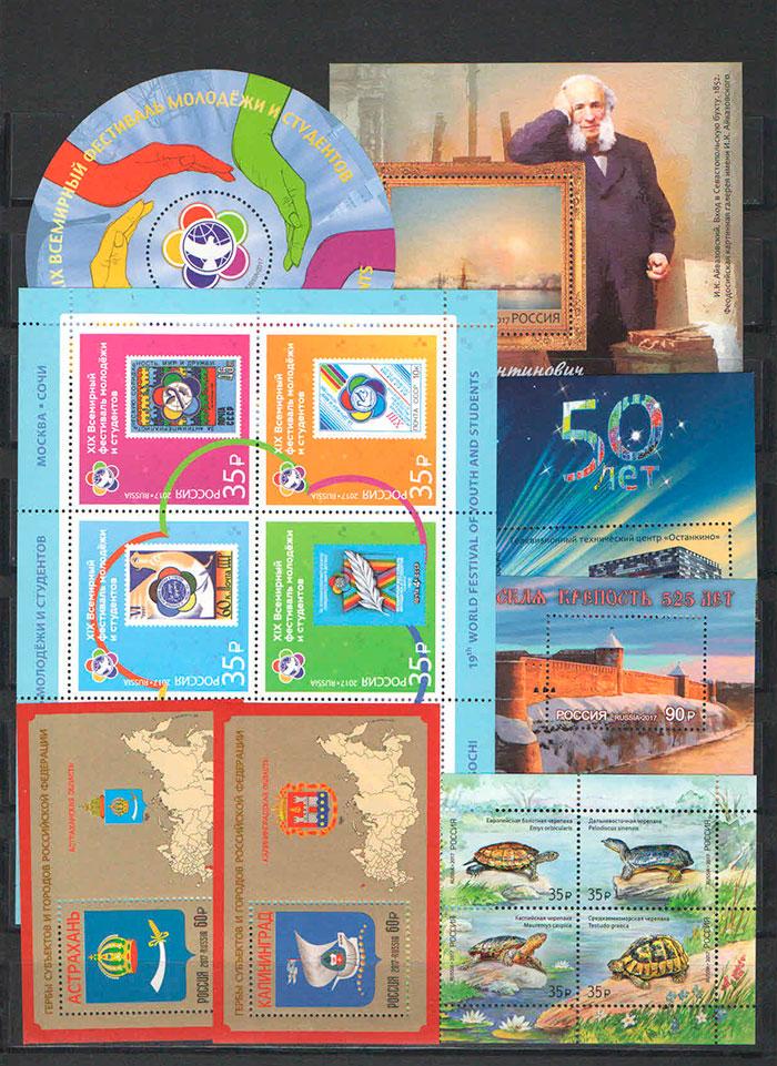 Годовой набор почтовых марок России 2017 год,