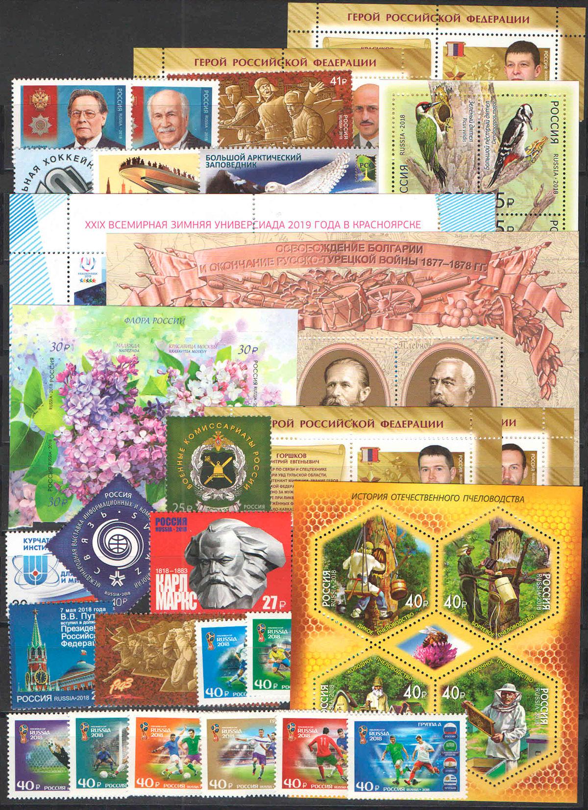 Годовой набор почтовых марок России 2018 год,