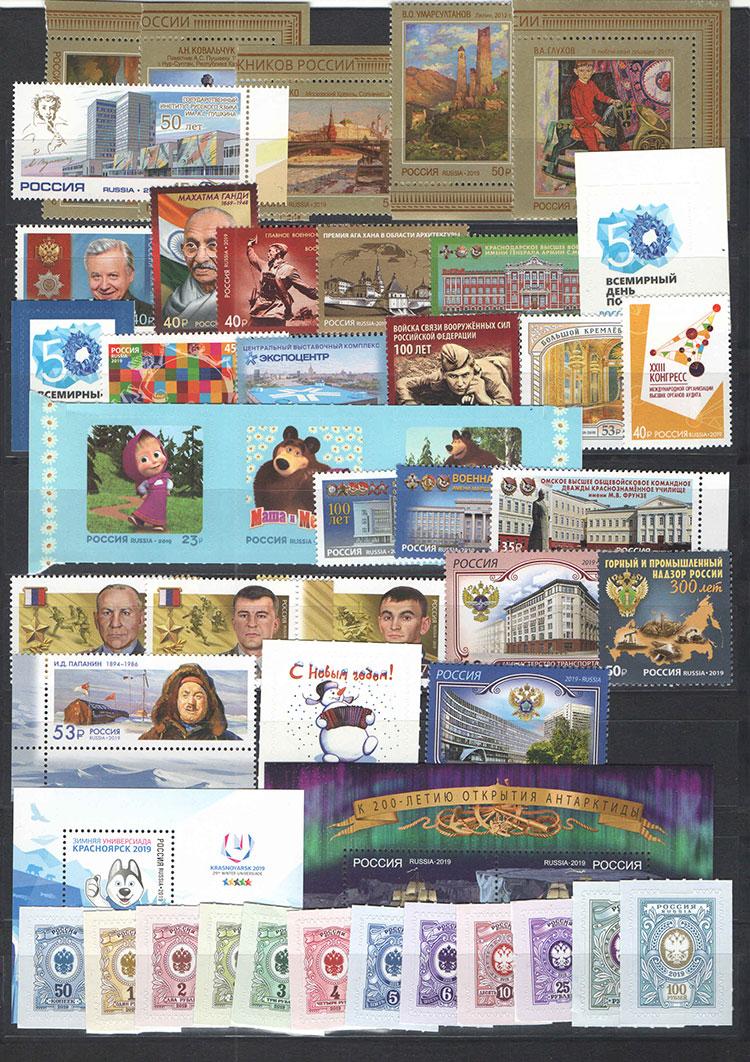 Годовой набор почтовых марок России 2019 год