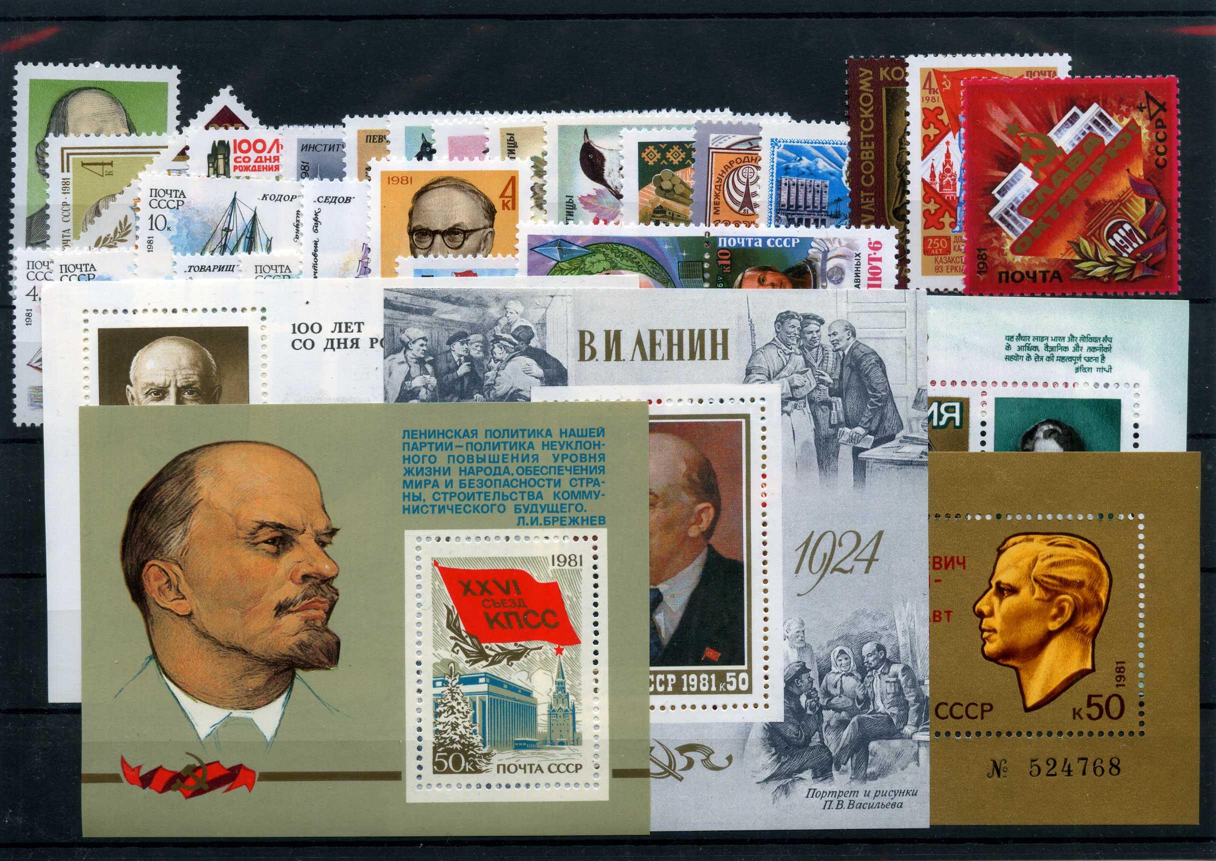Годовой набор почтовых марок СССР 1981 год, 106 почтовых марок, 5 почтовых блока