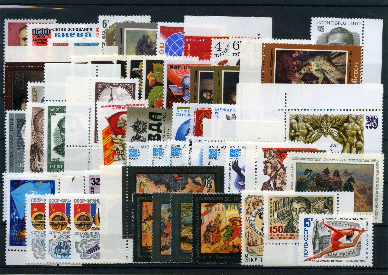 Годовой набор почтовых марок СССР 1982 год, 99 почтовых марок, 7 почтовых блоков