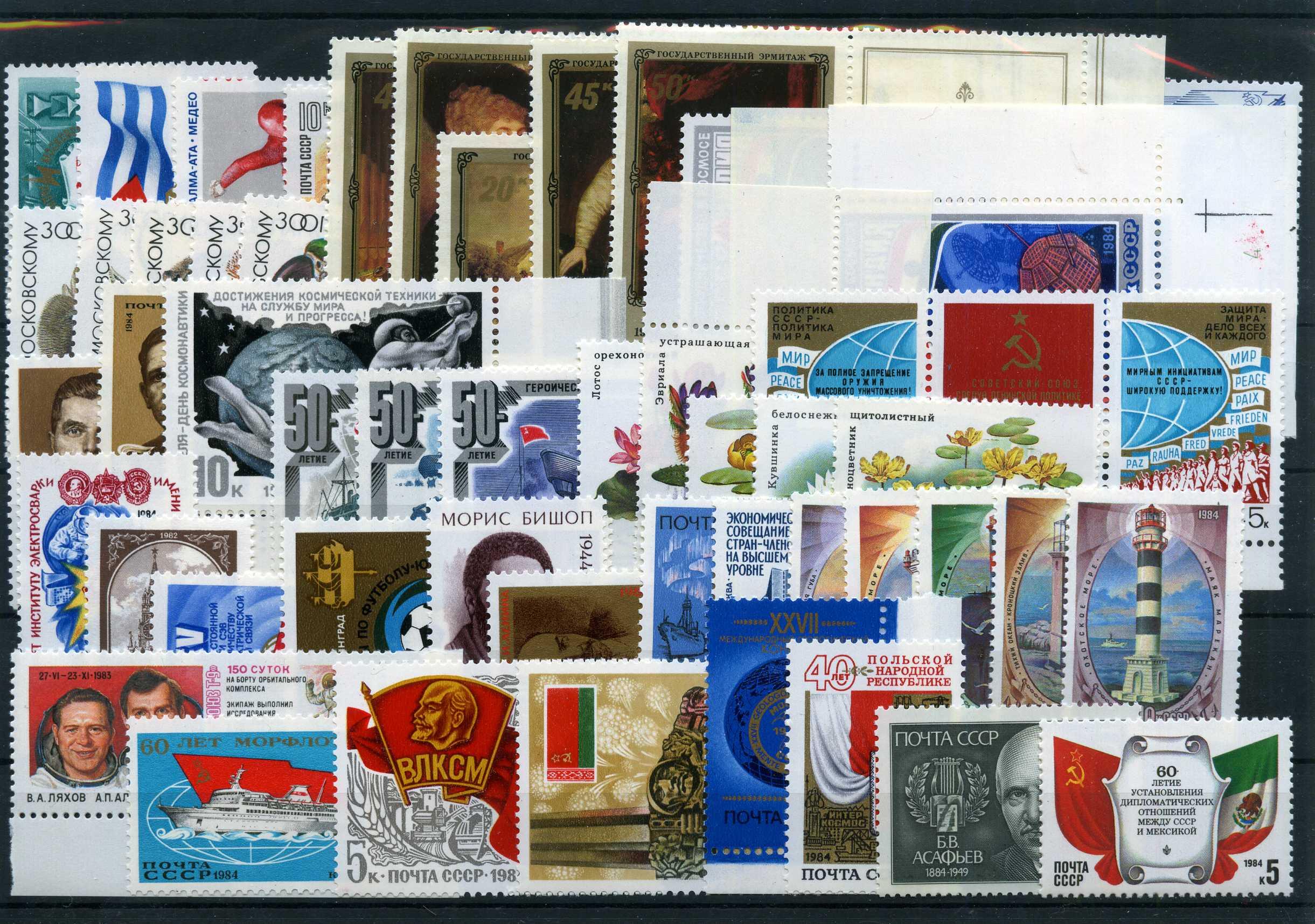 Годовой набор почтовых марок СССР 1984 год, 105 почтовых марок, 8 почтовых блоков