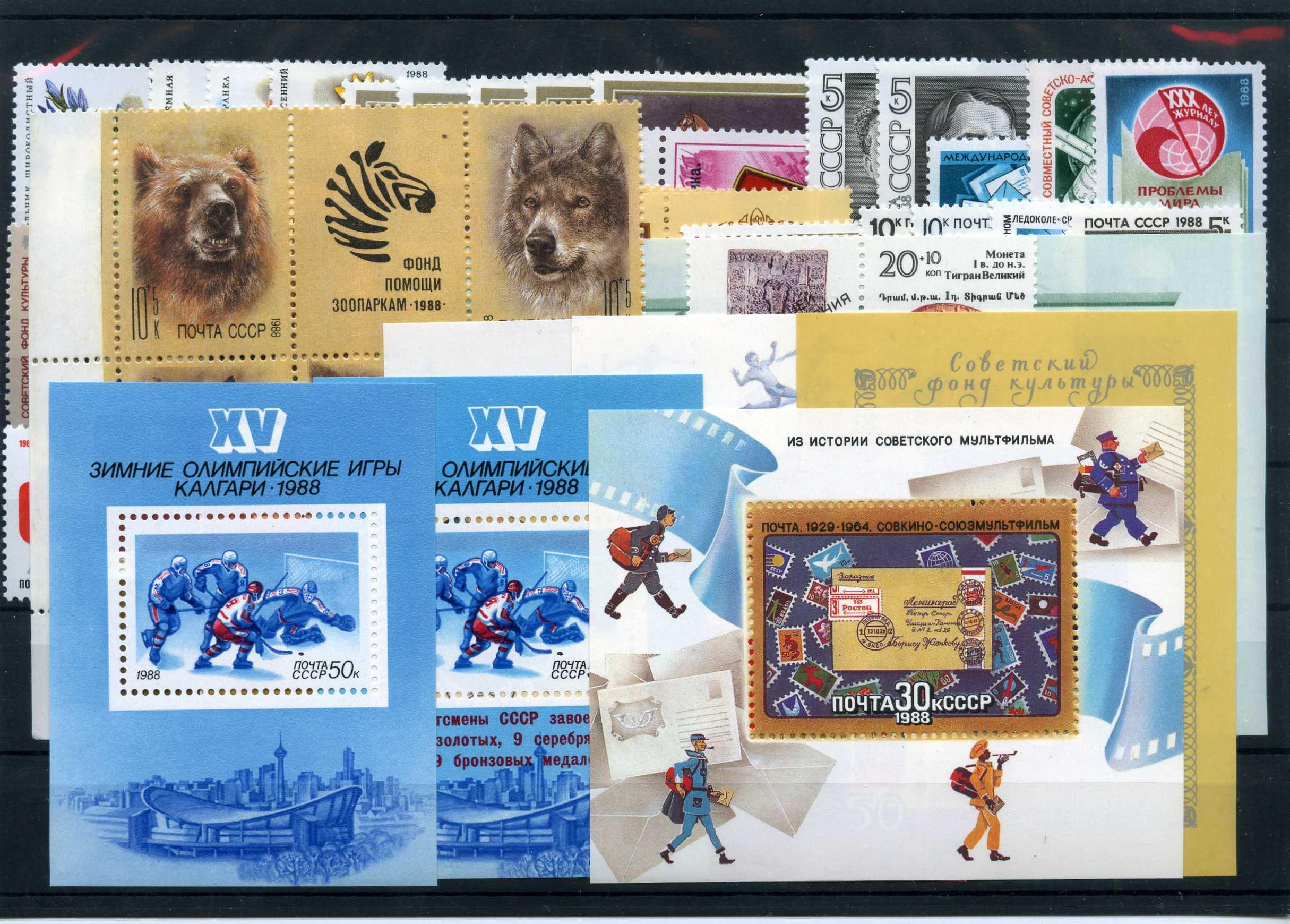 Годовой набор почтовых марок СССР 1988 год, 121 почтовая марка, 8 почтовых блоков