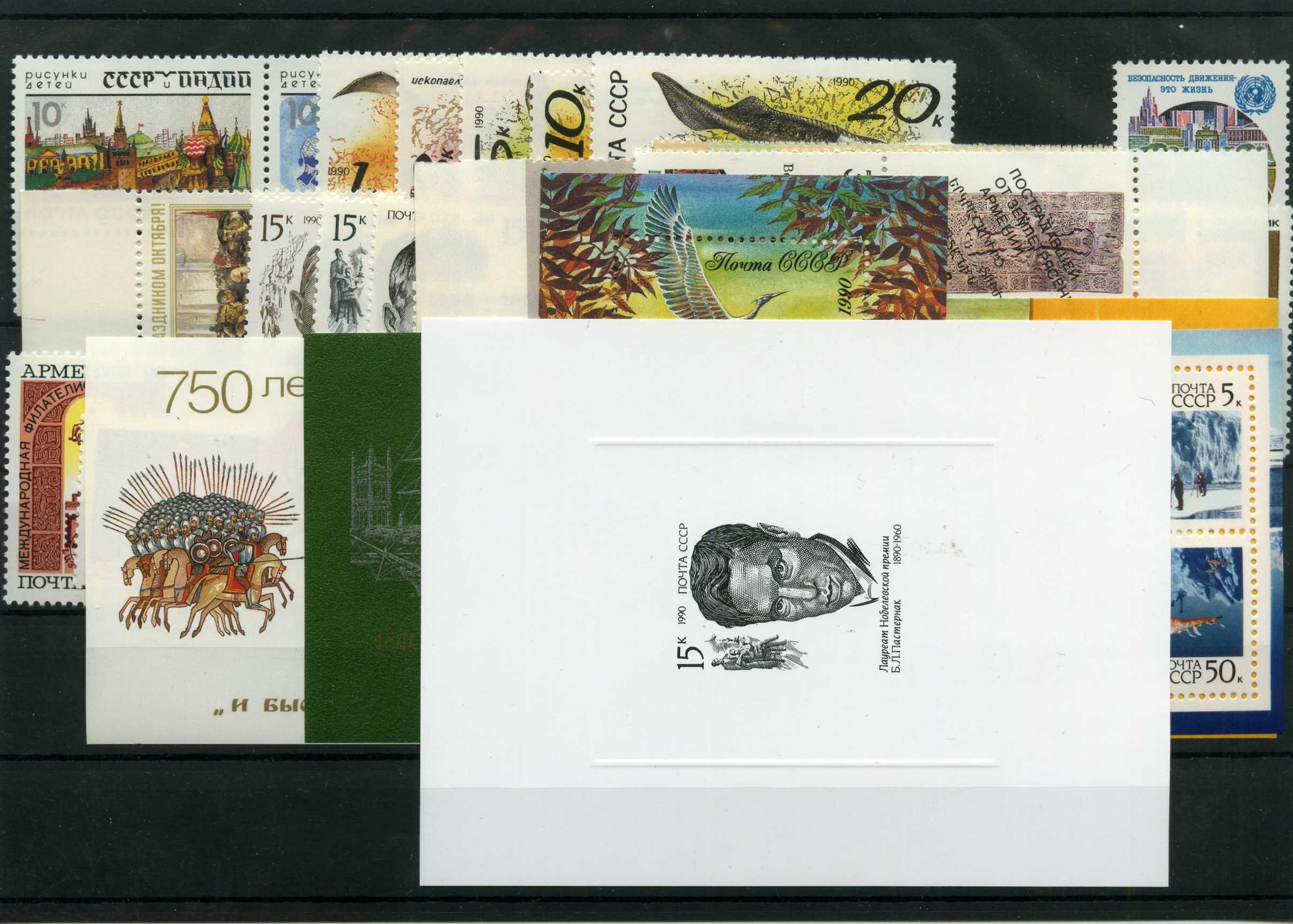 Годовой набор почтовых марок СССР 1990 год, 111 почтовых марок, 5 почтовых блоков